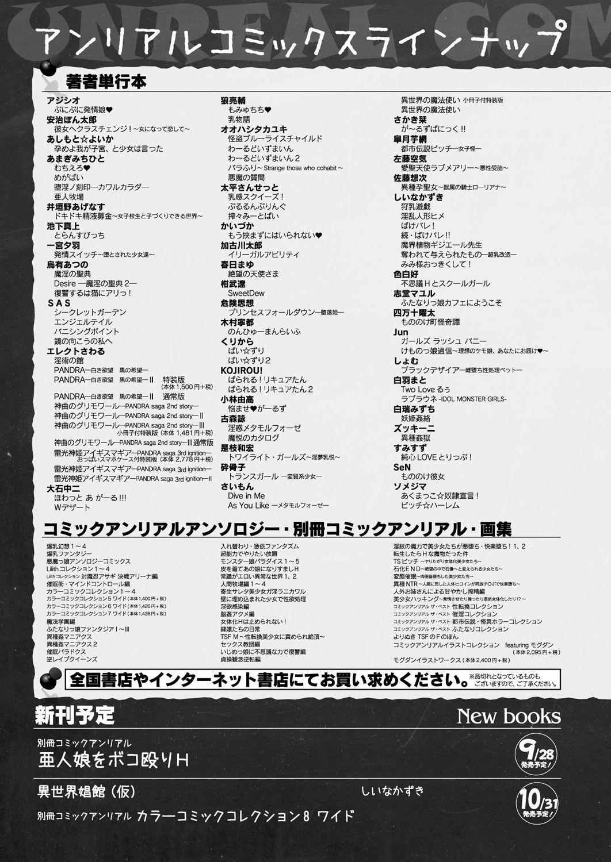 COMIC Unreal 2019-10 Vol. 81 408