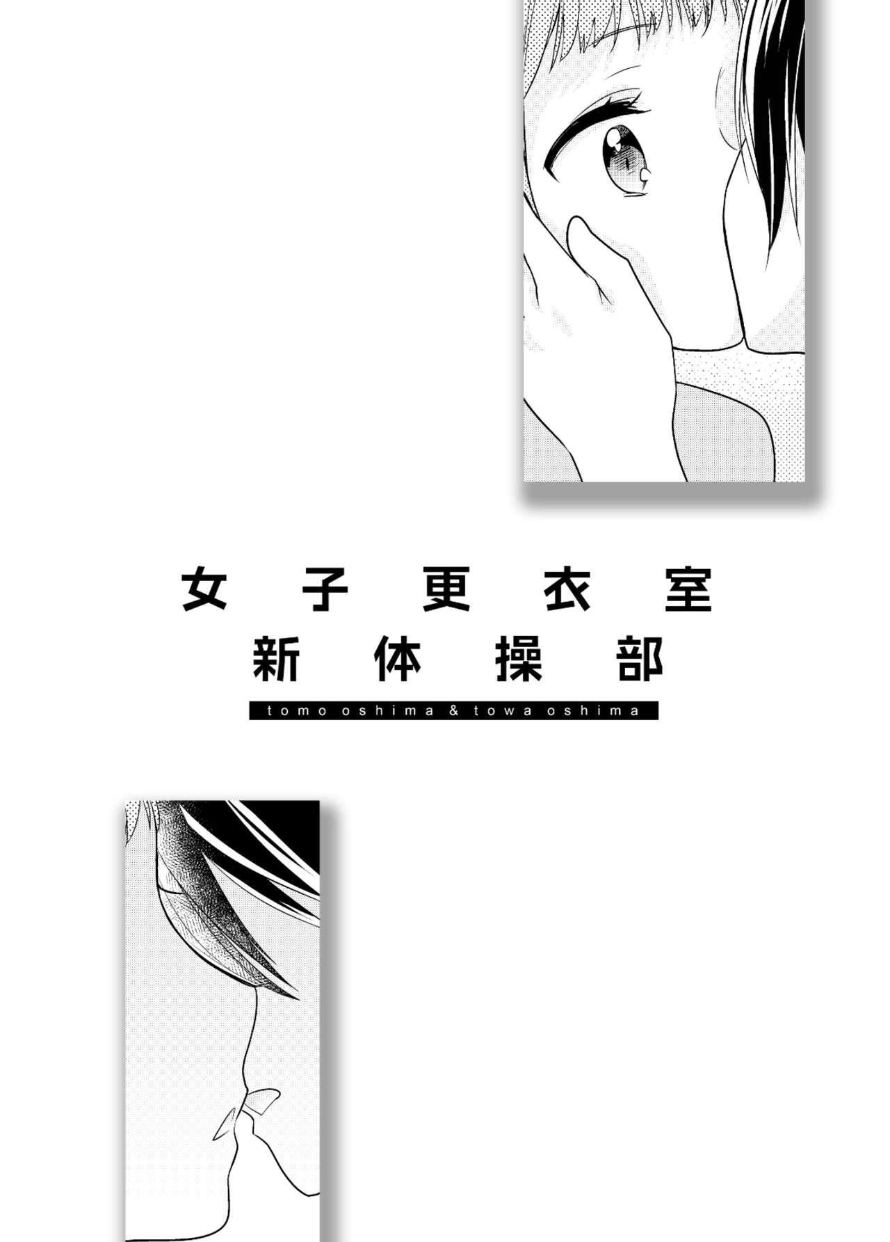 Joshi Kouishitsu Shintaisoubu 1