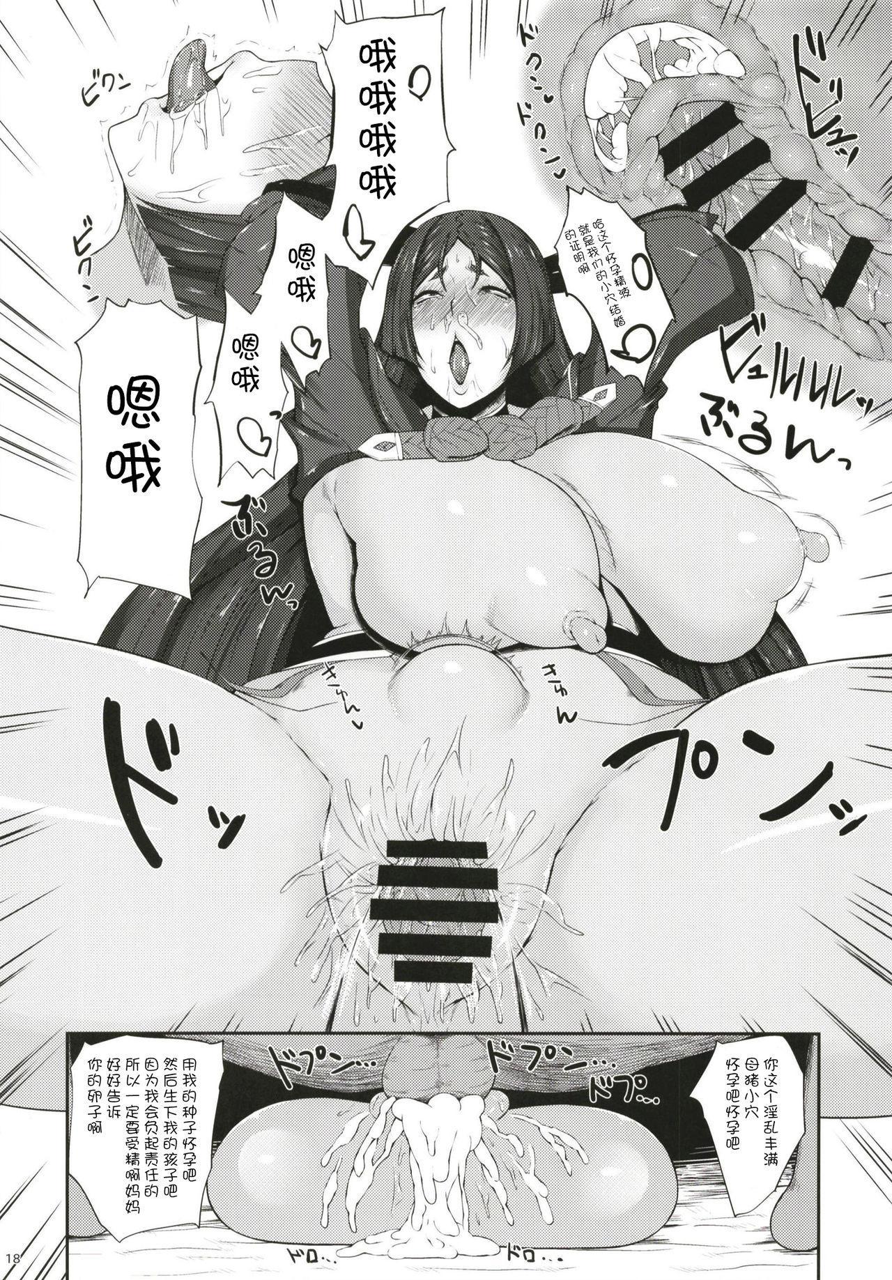 Mesudea Mesubutaka Raikou Kitan 17