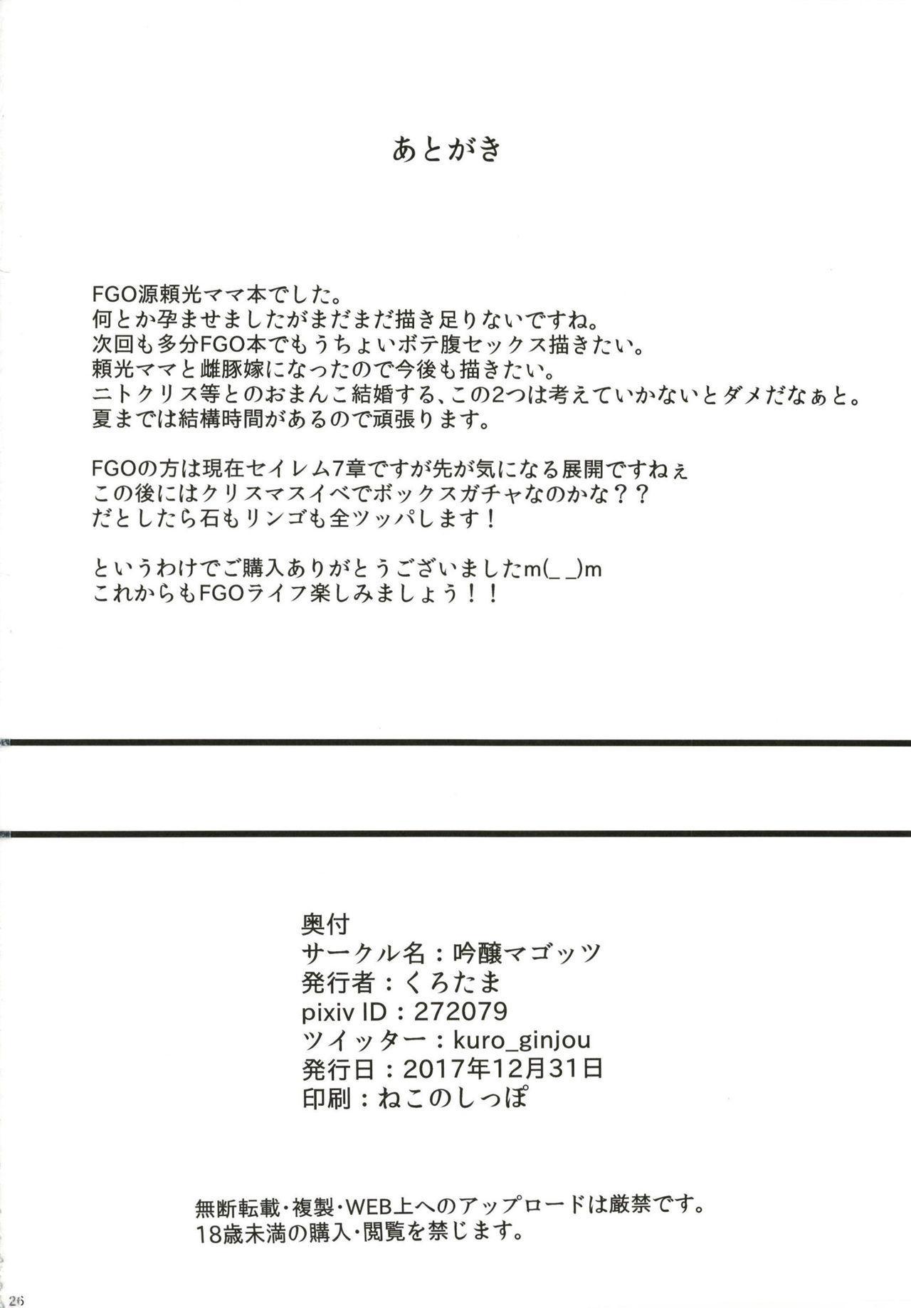 Mesudea Mesubutaka Raikou Kitan 25