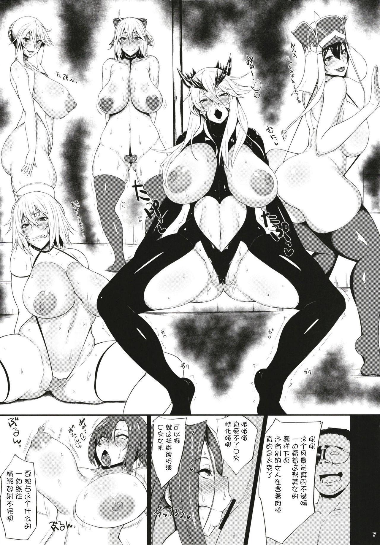 Mesudea Mesubutaka Raikou Kitan 6