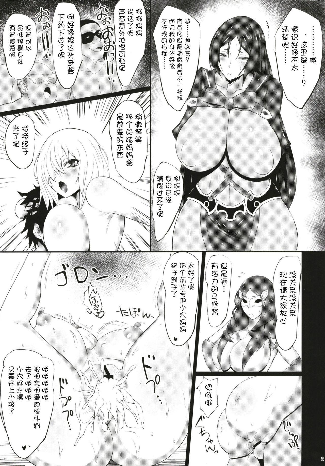 Mesudea Mesubutaka Raikou Kitan 8