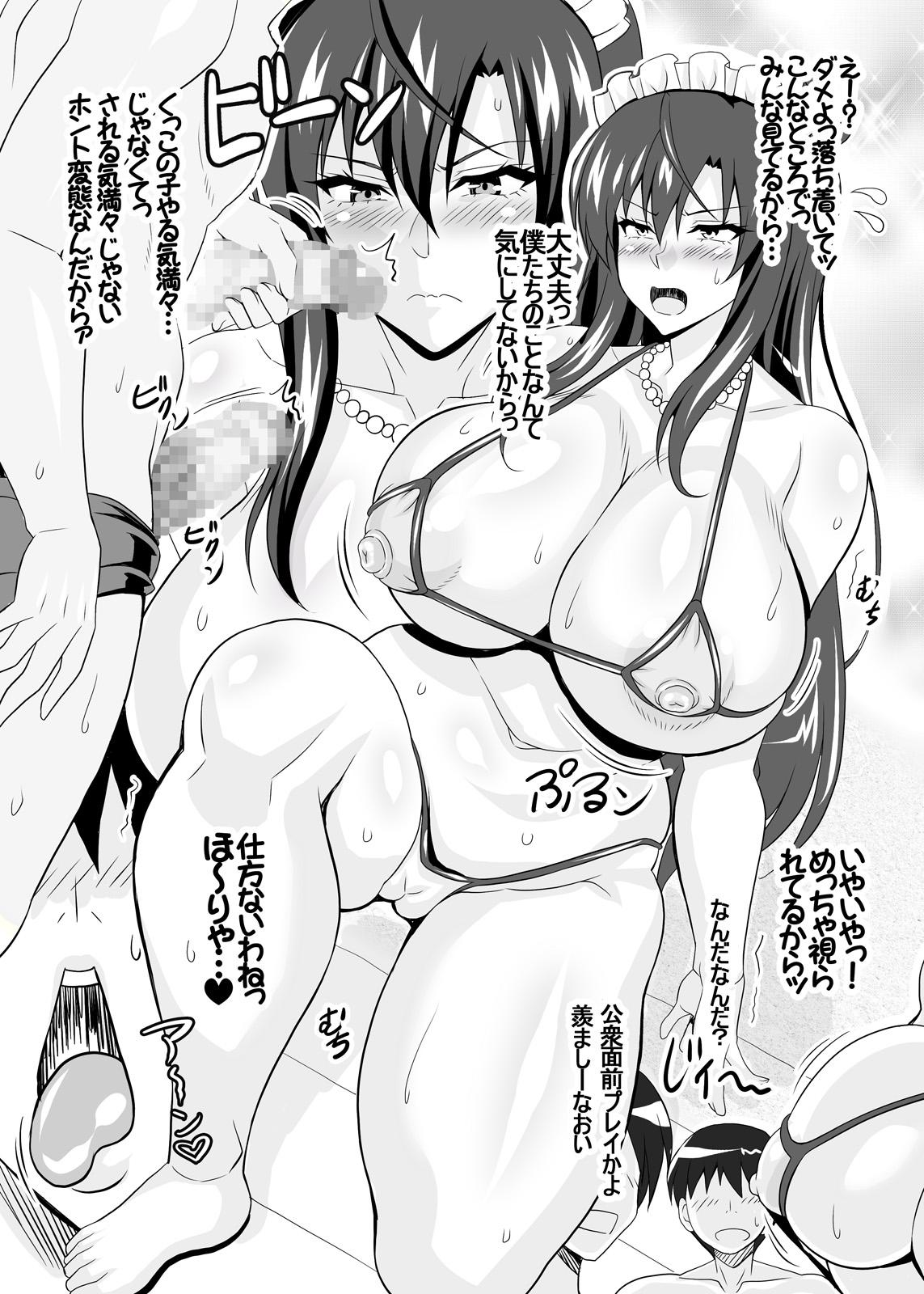 Boku dake no Bakunyuu Ona-maid Manatsu no Short Vacation Yuna Hen 3
