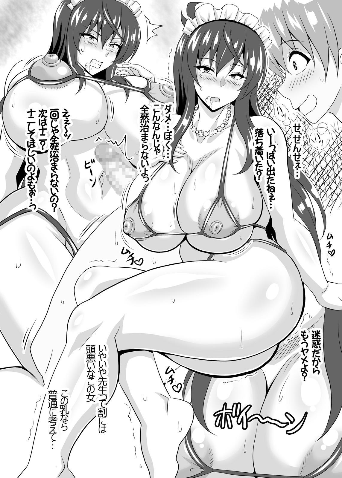 Boku dake no Bakunyuu Ona-maid Manatsu no Short Vacation Yuna Hen 7