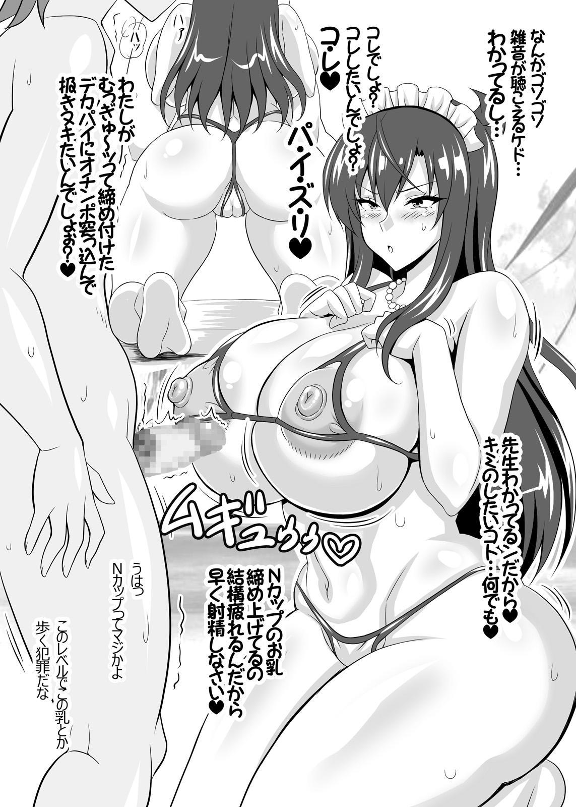 Boku dake no Bakunyuu Ona-maid Manatsu no Short Vacation Yuna Hen 8