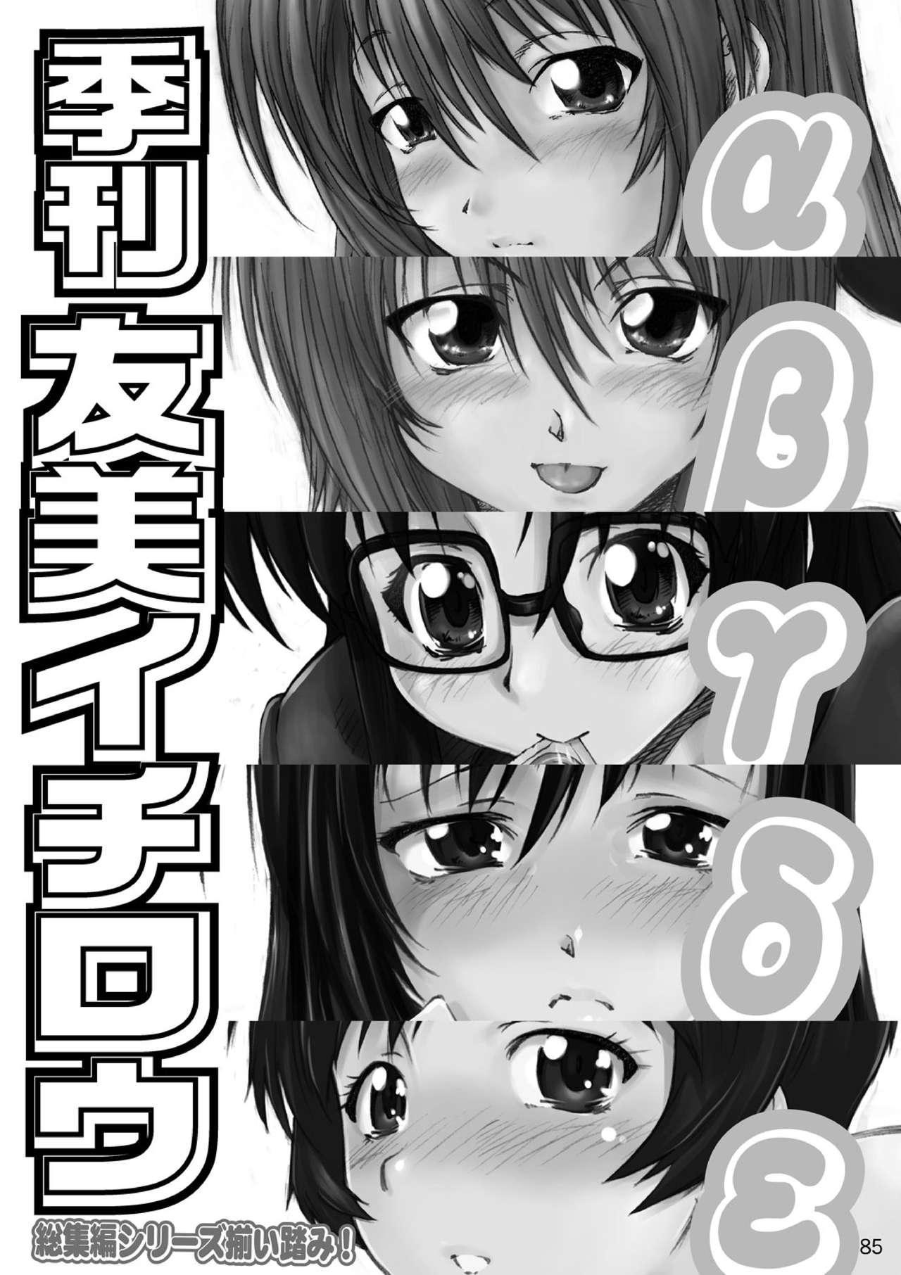 Kikan Yumi Ichirou Soushuuhen + Delta 84