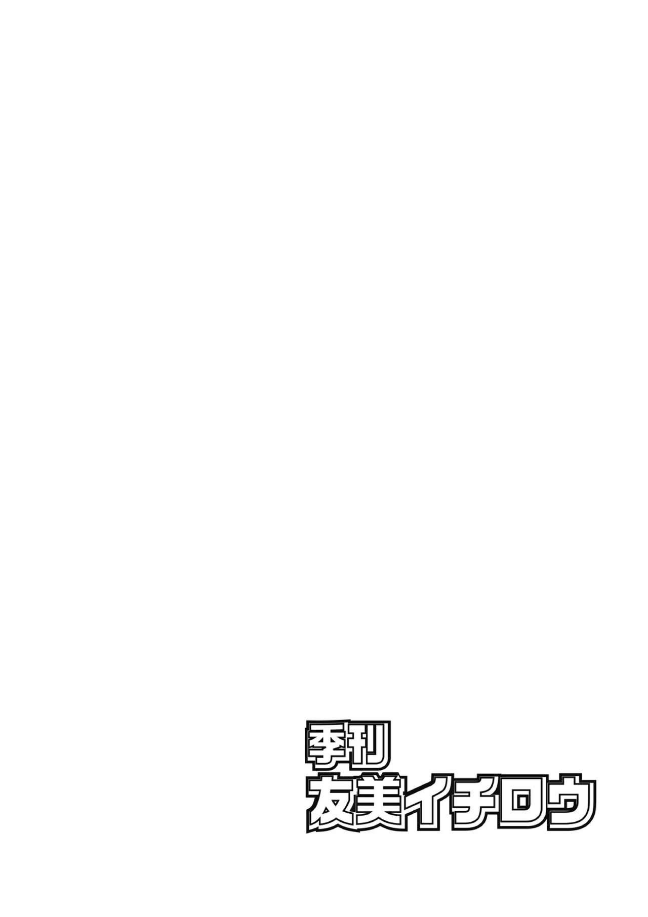 Kikan Yumi Ichirou Soushuuhen + Delta 86