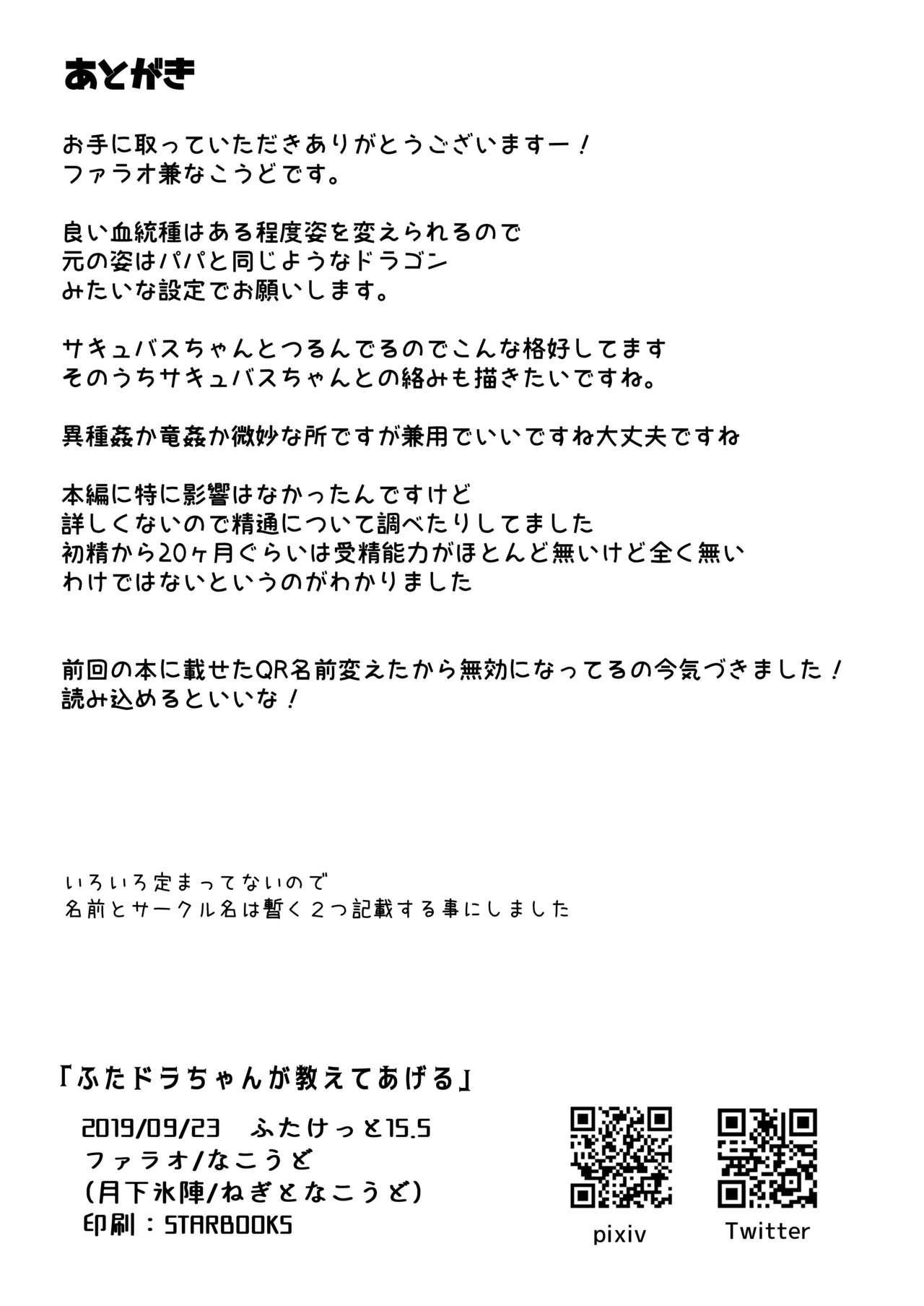 Futa Dra-chan ga Oshiete Ageru 26