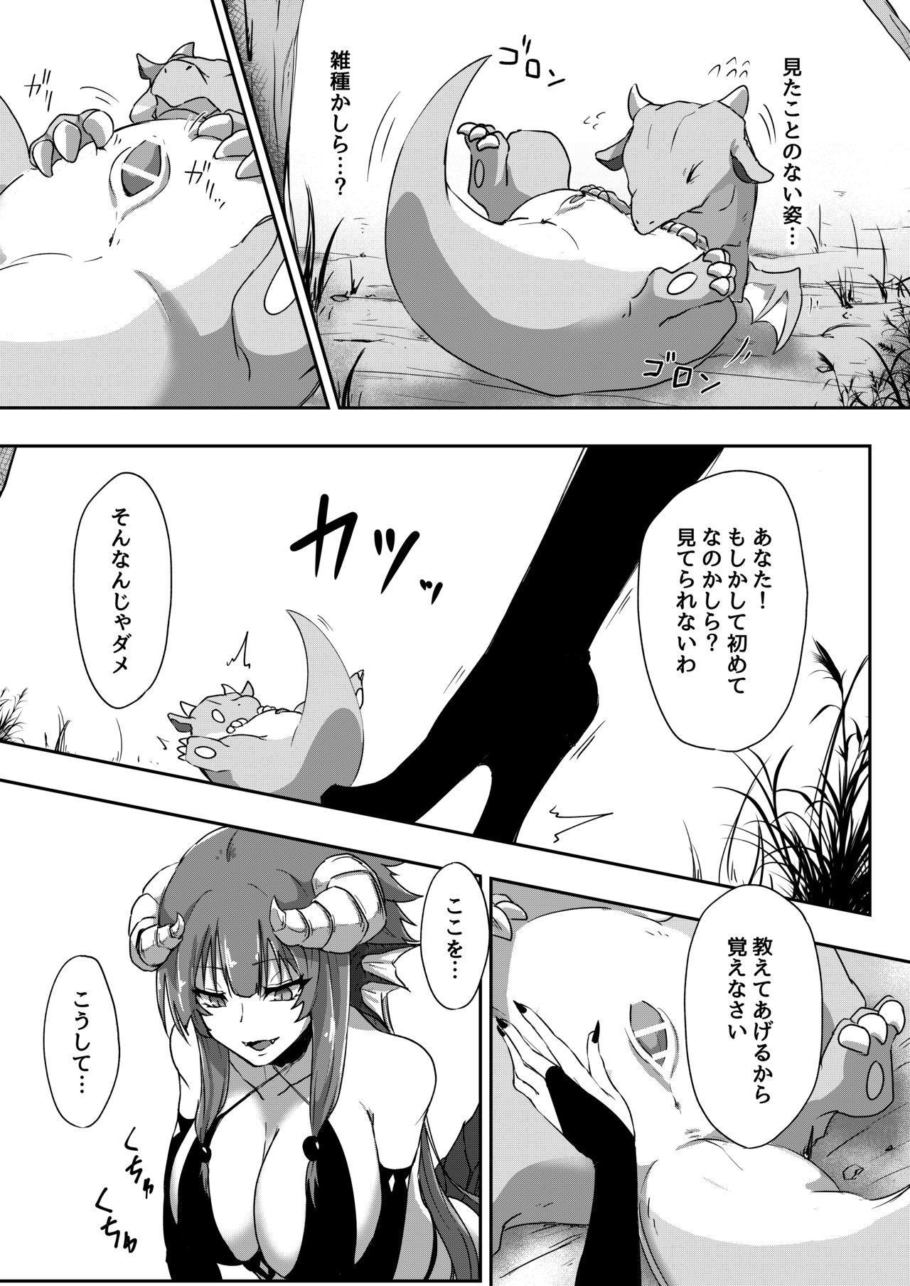 Futa Dra-chan ga Oshiete Ageru 5