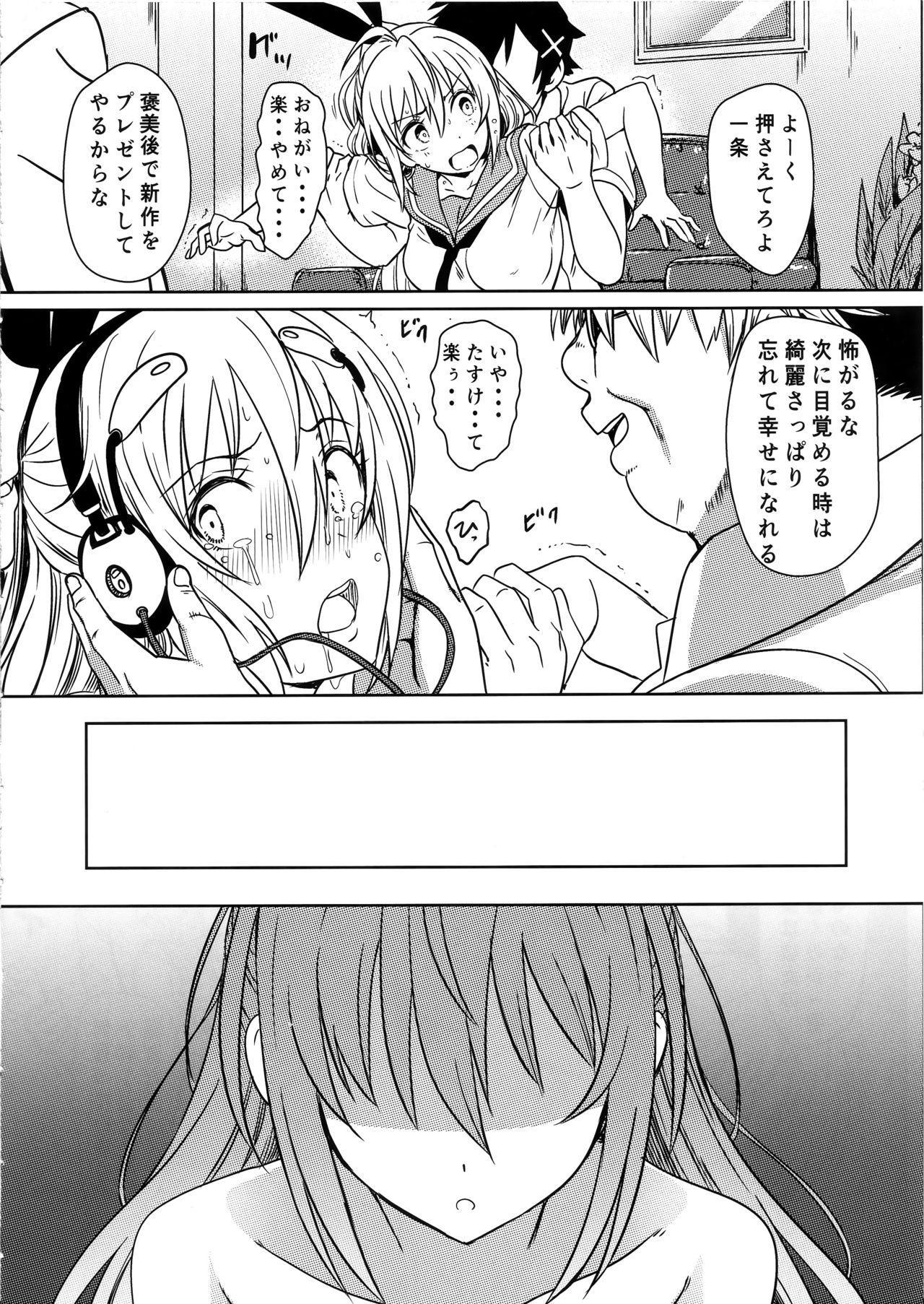 (C96) [Kaminari-neko (Eitarou)] Yamikoi -Saimin- 4 (Nisekoi) 18