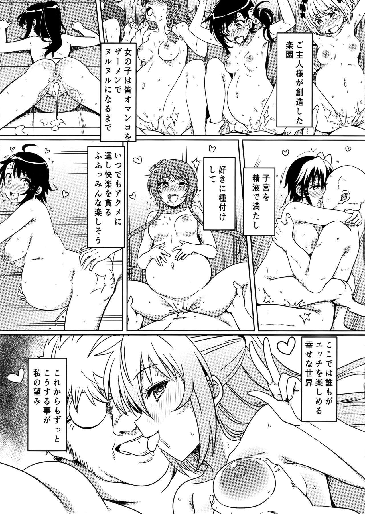 (C96) [Kaminari-neko (Eitarou)] Yamikoi -Saimin- 4 (Nisekoi) 23