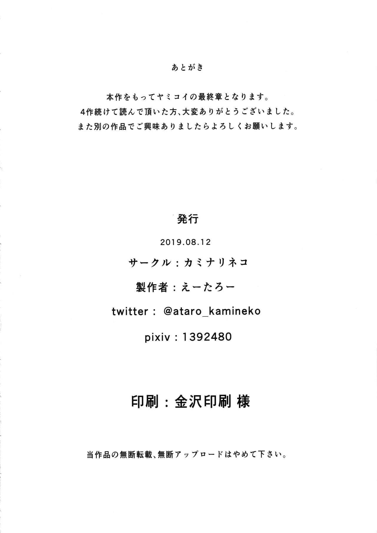 (C96) [Kaminari-neko (Eitarou)] Yamikoi -Saimin- 4 (Nisekoi) 24