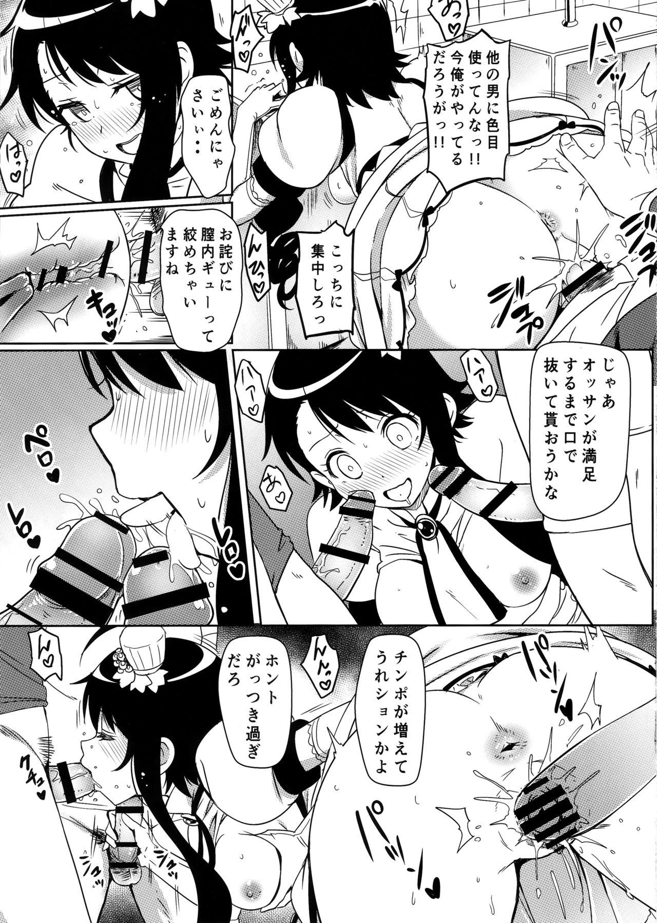 (C96) [Kaminari-neko (Eitarou)] Yamikoi -Saimin- 4 (Nisekoi) 7
