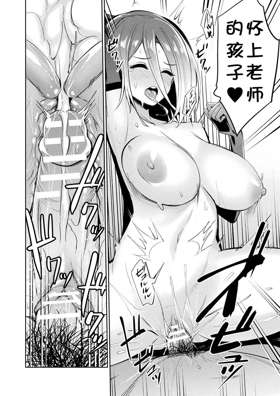 [yasu] Saimin Gakusei Shidou ~Morikawa Raika no Baai~Kouhen (COMIC Unreal 2019-08 Vol. 80) [Chinese] [Digital] 17
