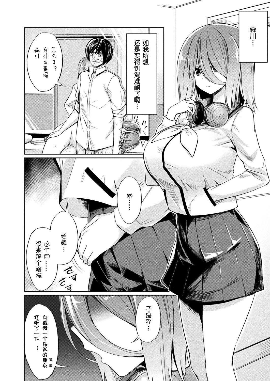[yasu] Saimin Gakusei Shidou ~Morikawa Raika no Baai~Kouhen (COMIC Unreal 2019-08 Vol. 80) [Chinese] [Digital] 1