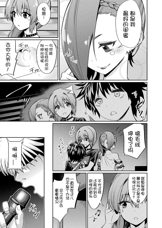 [yasu] Saimin Gakusei Shidou ~Morikawa Raika no Baai~Kouhen (COMIC Unreal 2019-08 Vol. 80) [Chinese] [Digital] 6