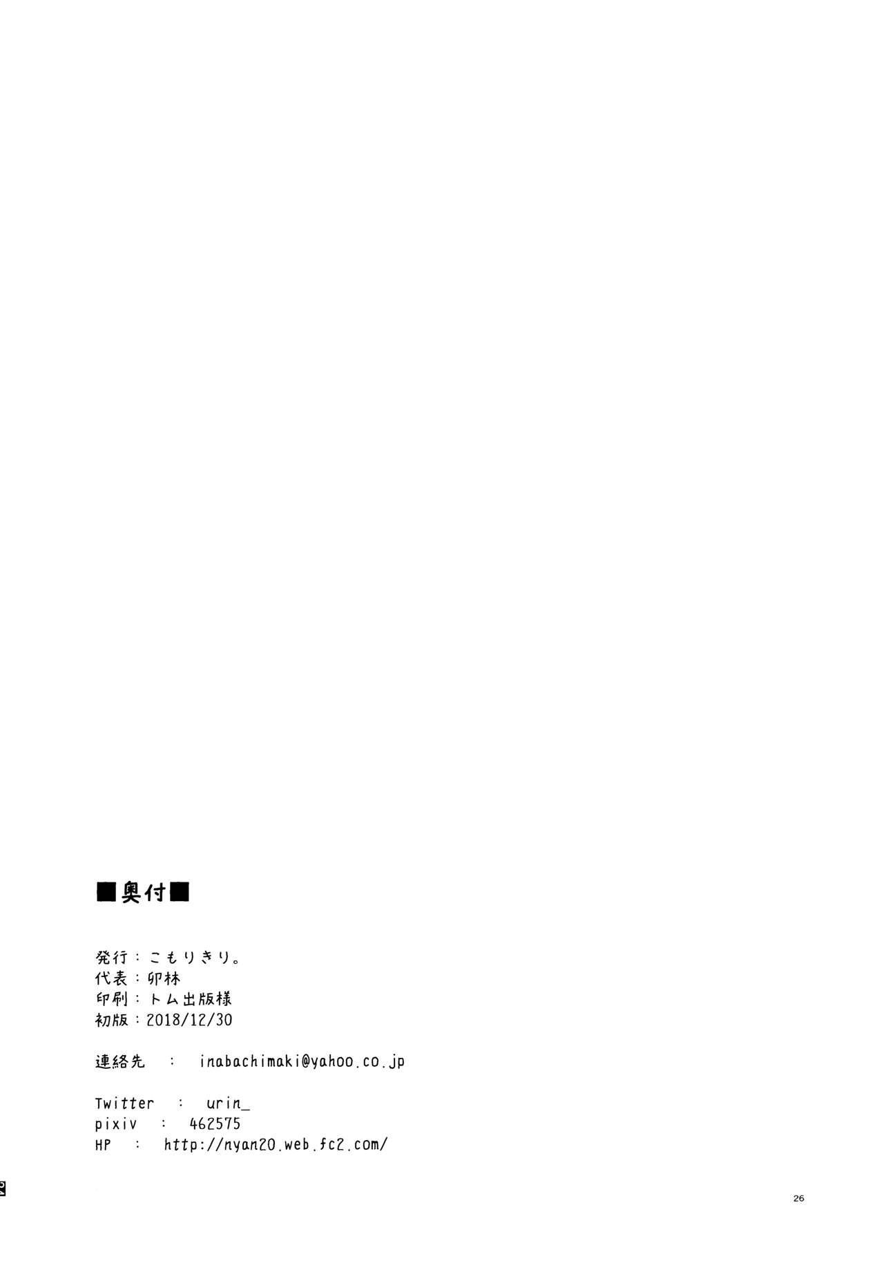 Saimin Megami wa Iinari Ningyou | Hypnotized Goddess is an obedient puppet 25