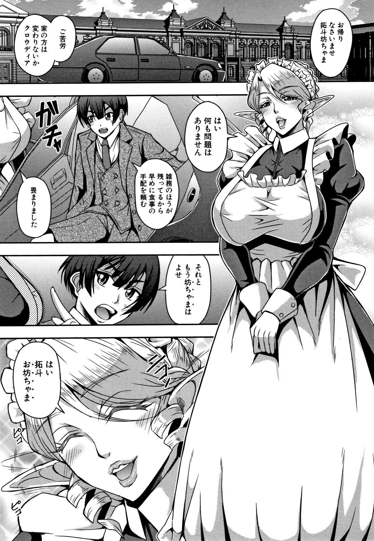 Elf Harem Monogatari - Elf Harem Story 128