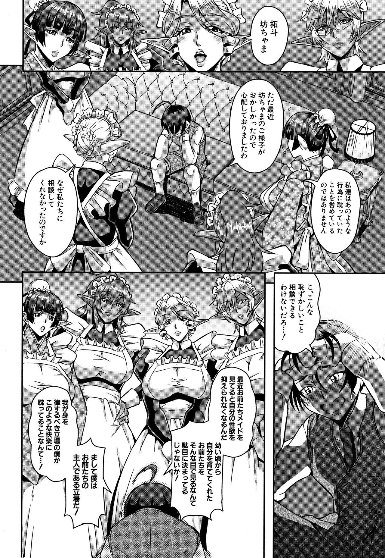 Elf Harem Monogatari - Elf Harem Story 137
