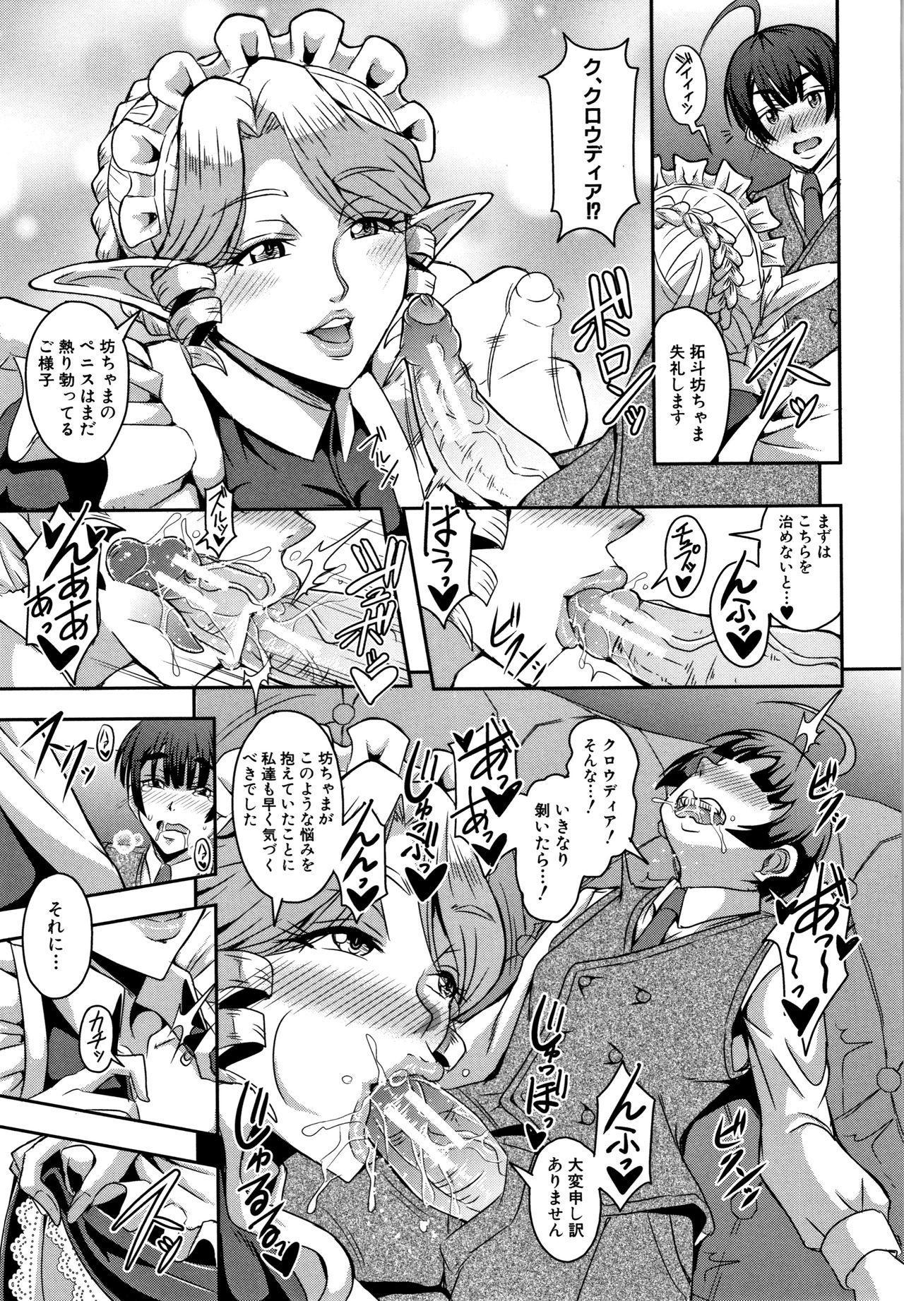 Elf Harem Monogatari - Elf Harem Story 138