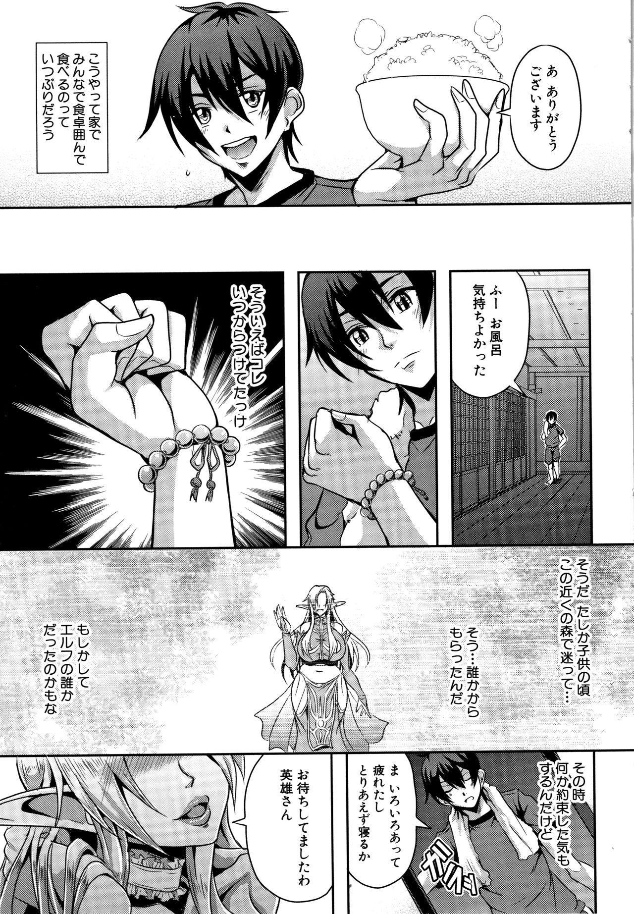 Elf Harem Monogatari - Elf Harem Story 14