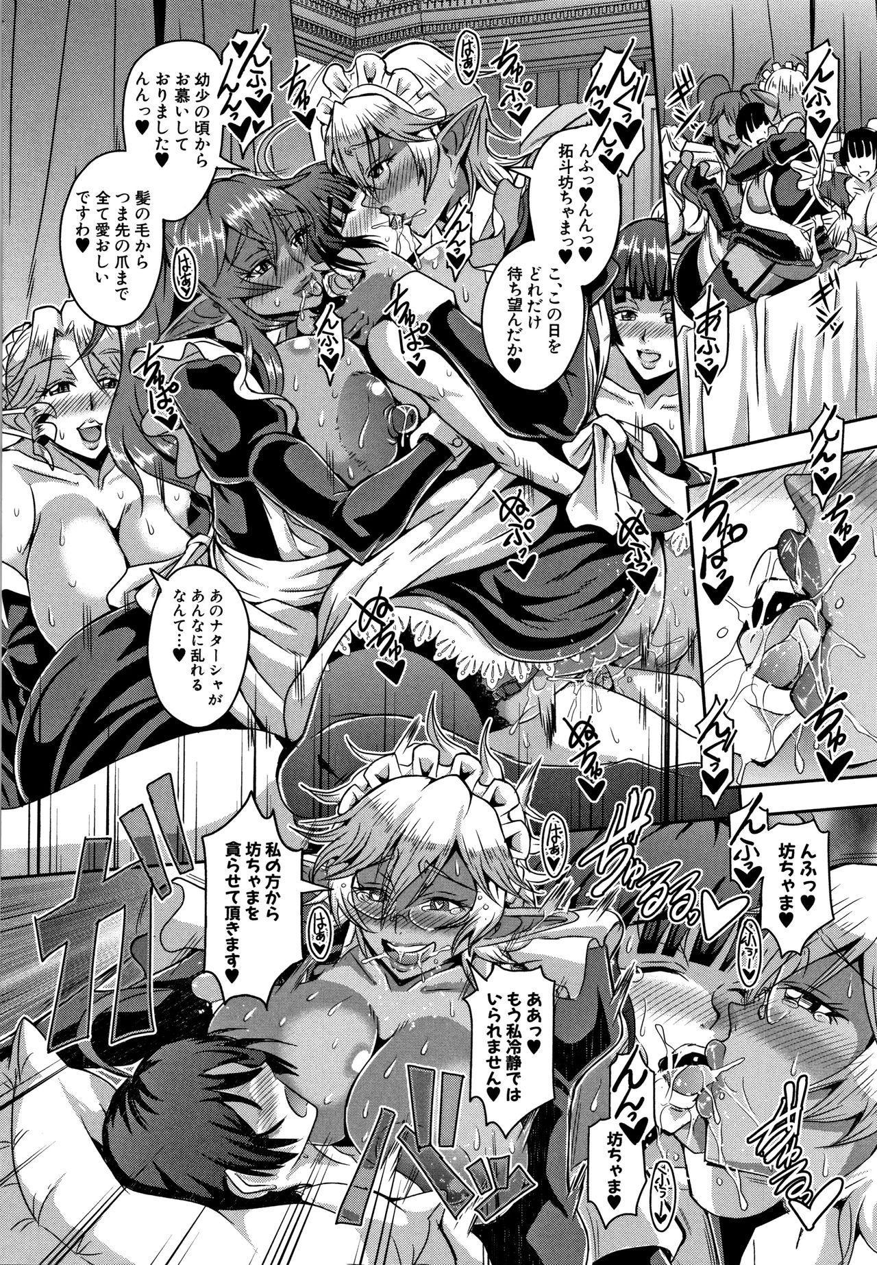 Elf Harem Monogatari - Elf Harem Story 157