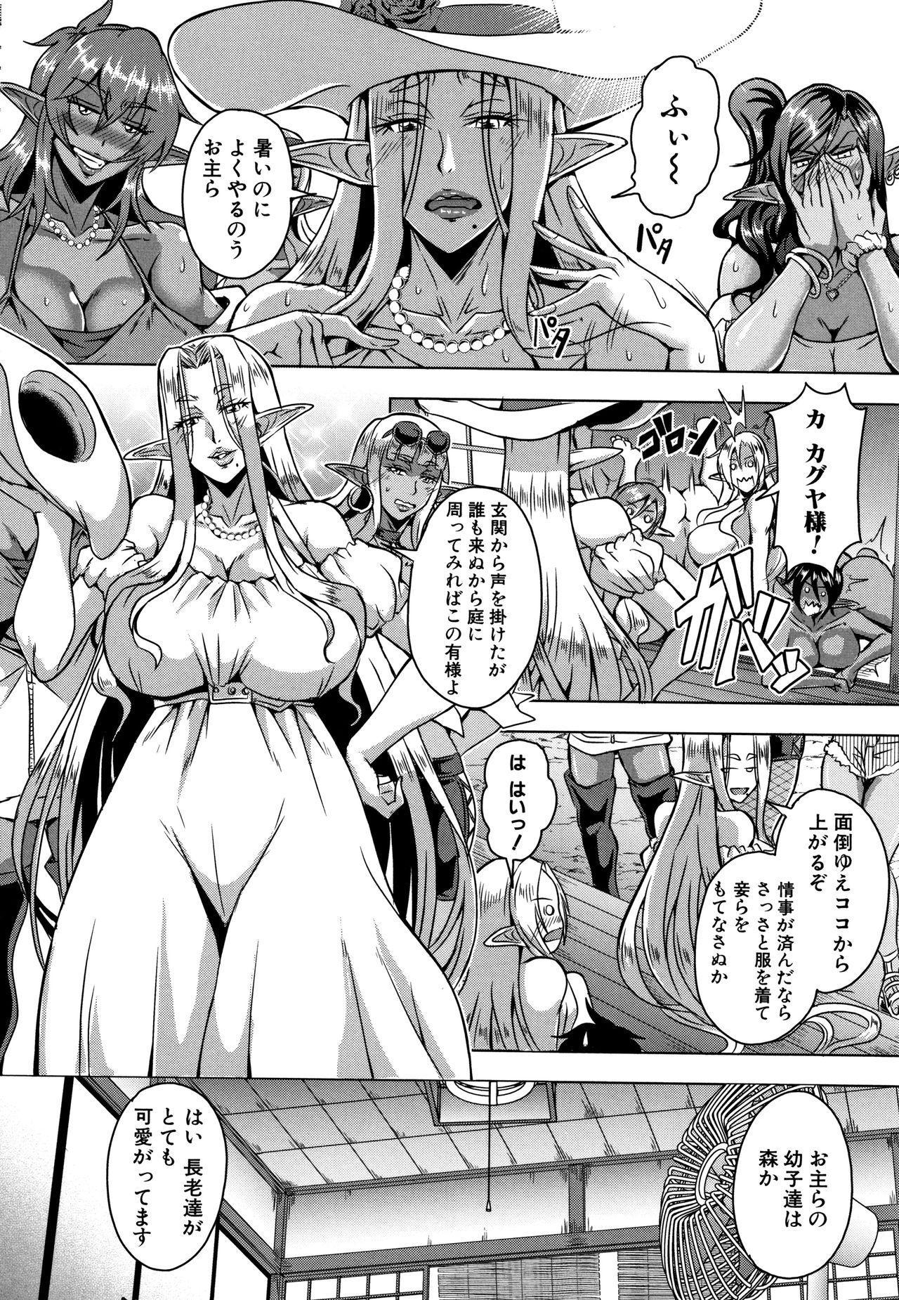 Elf Harem Monogatari - Elf Harem Story 173