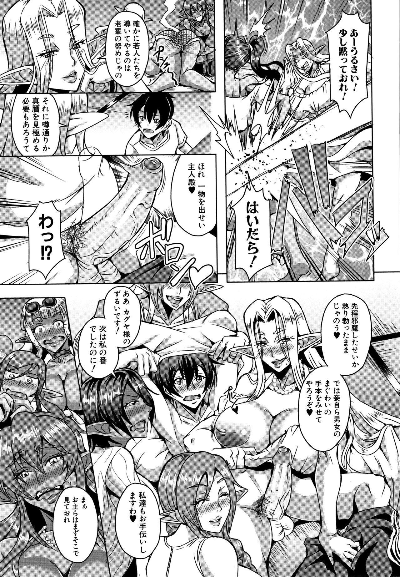 Elf Harem Monogatari - Elf Harem Story 176