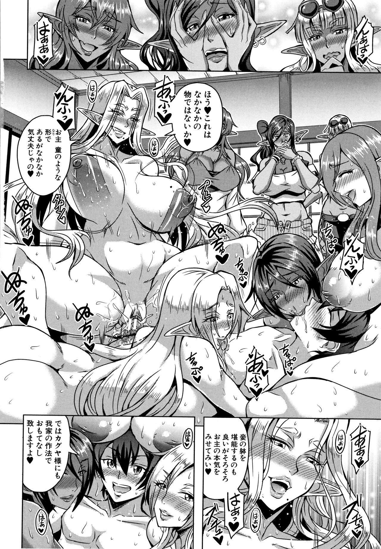 Elf Harem Monogatari - Elf Harem Story 177