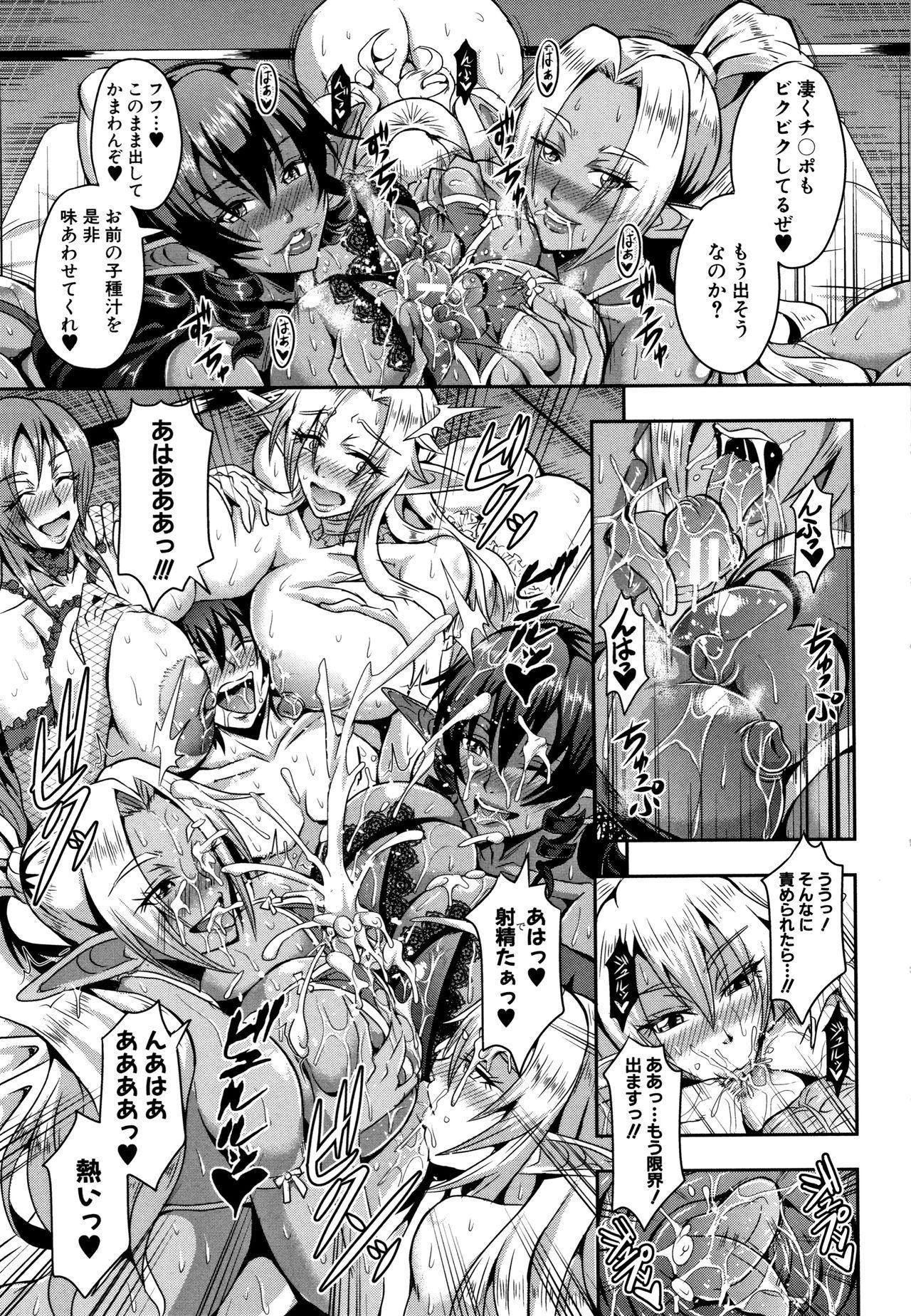 Elf Harem Monogatari - Elf Harem Story 20