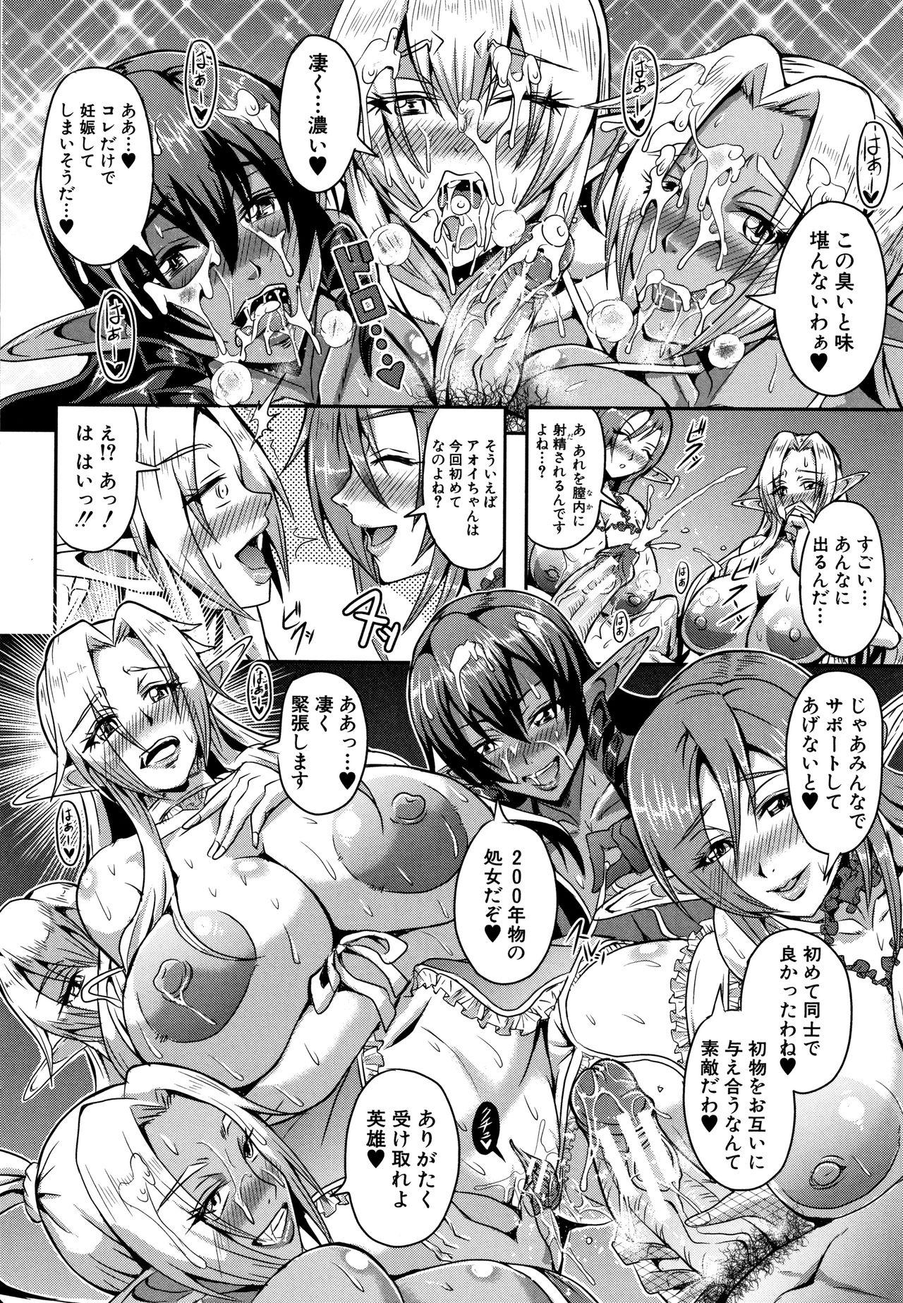 Elf Harem Monogatari - Elf Harem Story 21
