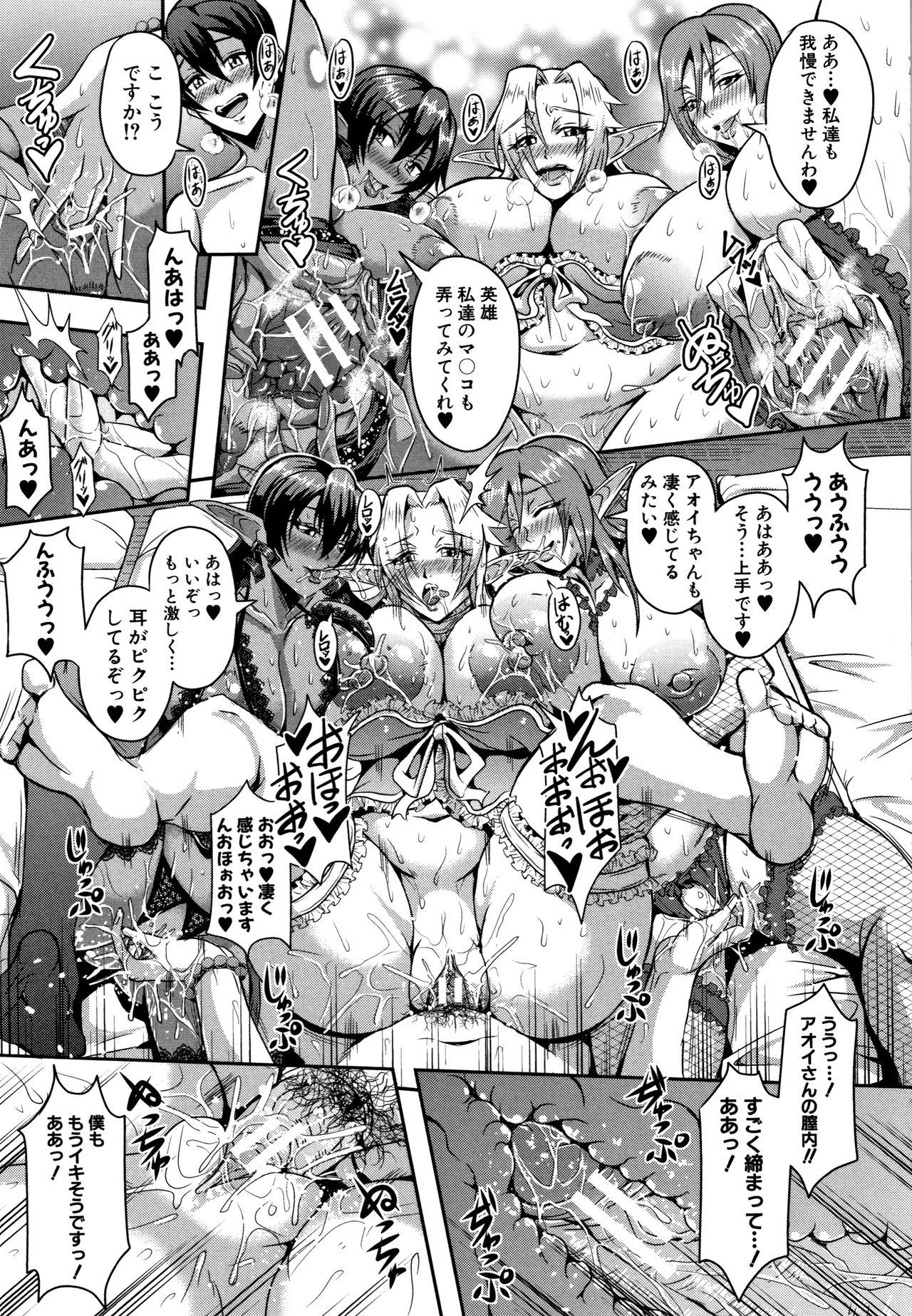 Elf Harem Monogatari - Elf Harem Story 28