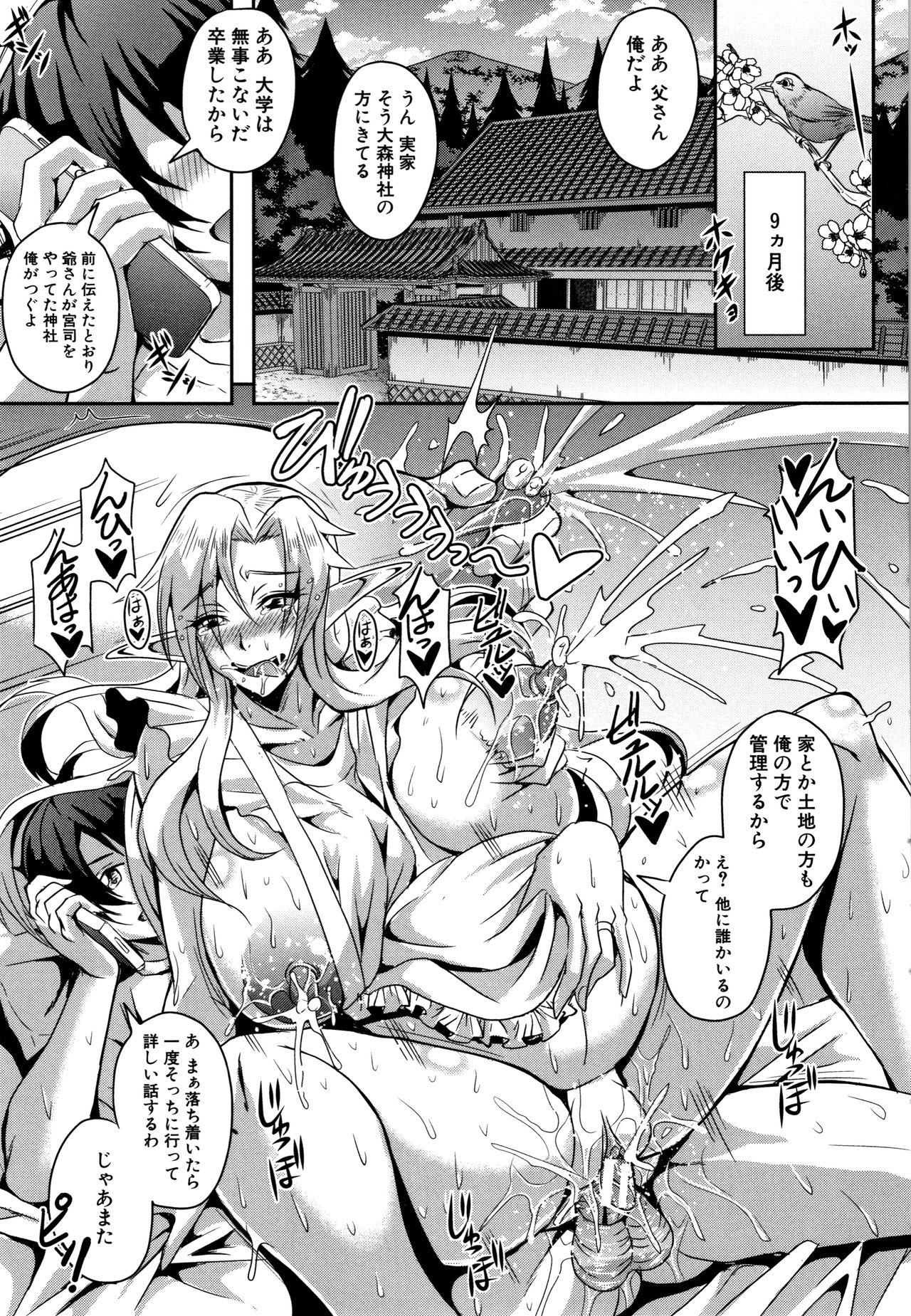 Elf Harem Monogatari - Elf Harem Story 40