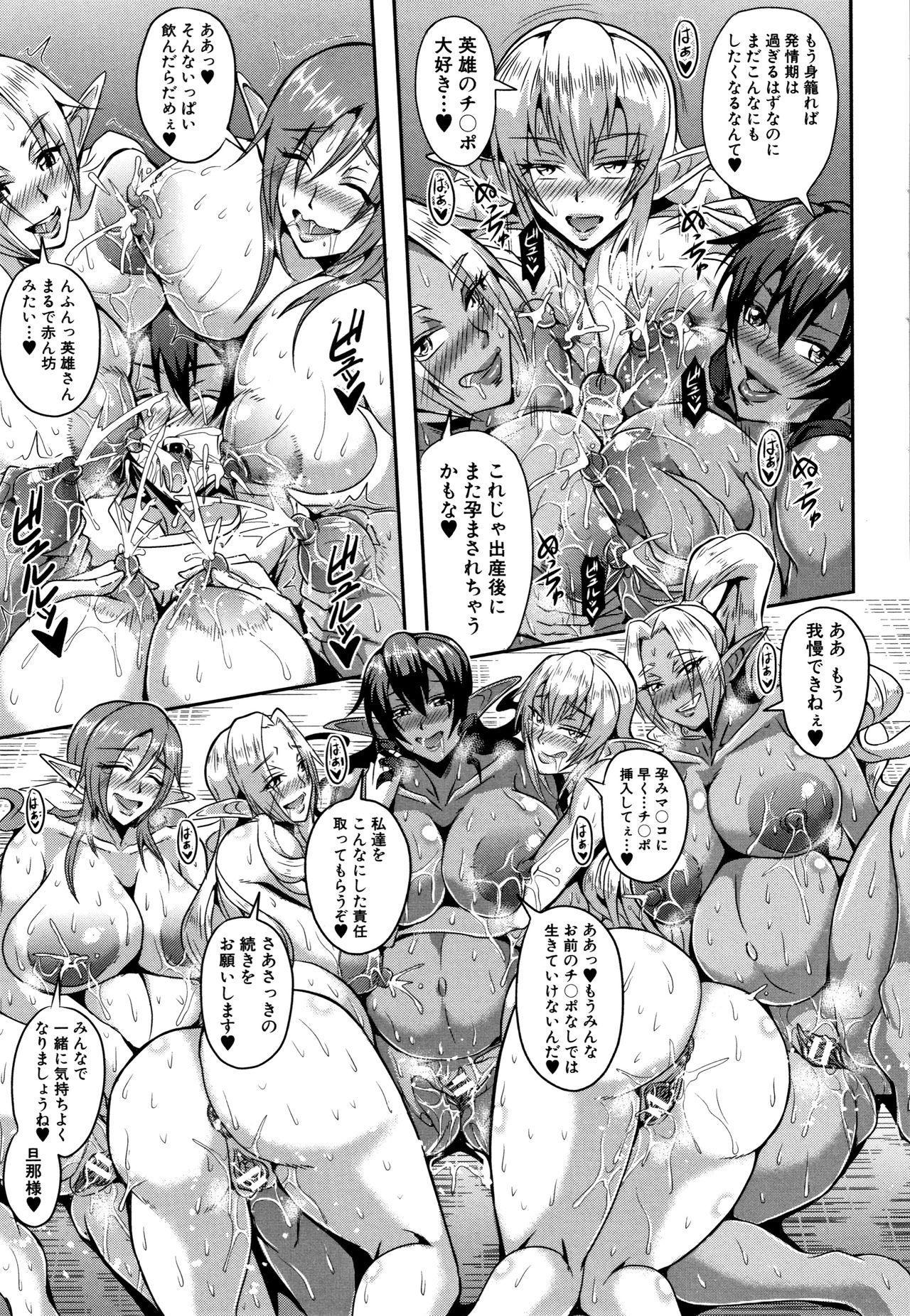 Elf Harem Monogatari - Elf Harem Story 42
