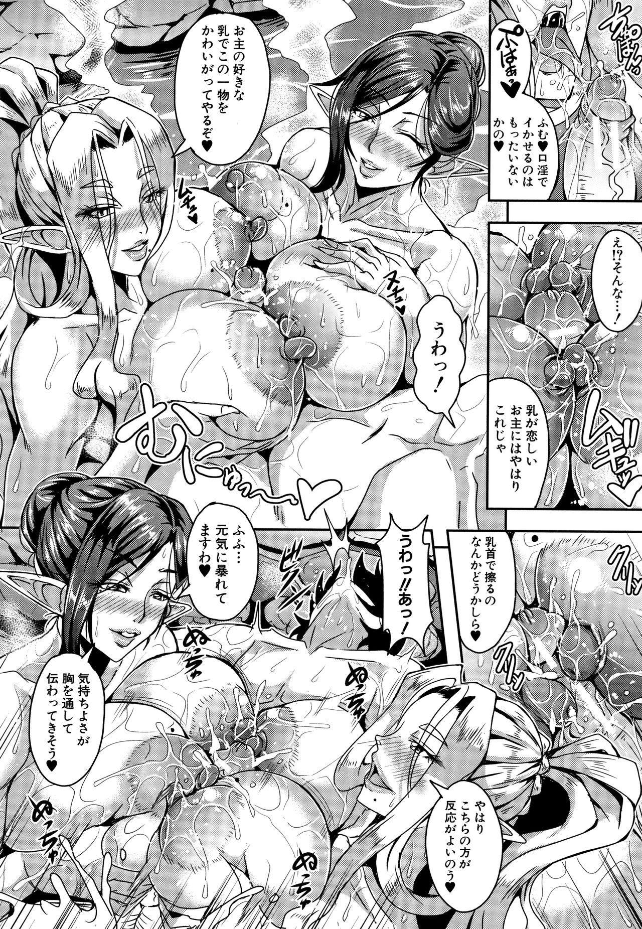 Elf Harem Monogatari - Elf Harem Story 59