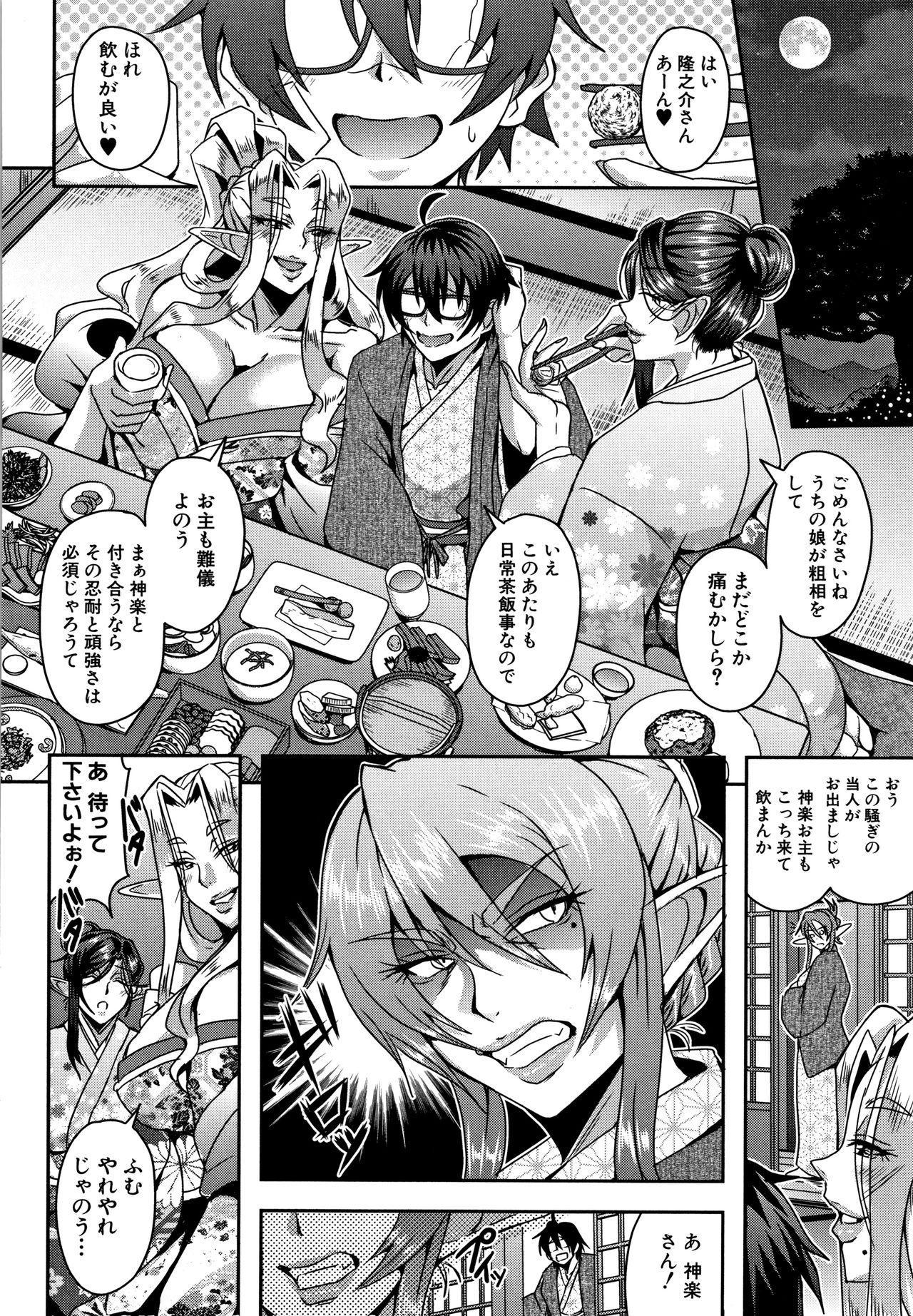 Elf Harem Monogatari - Elf Harem Story 71