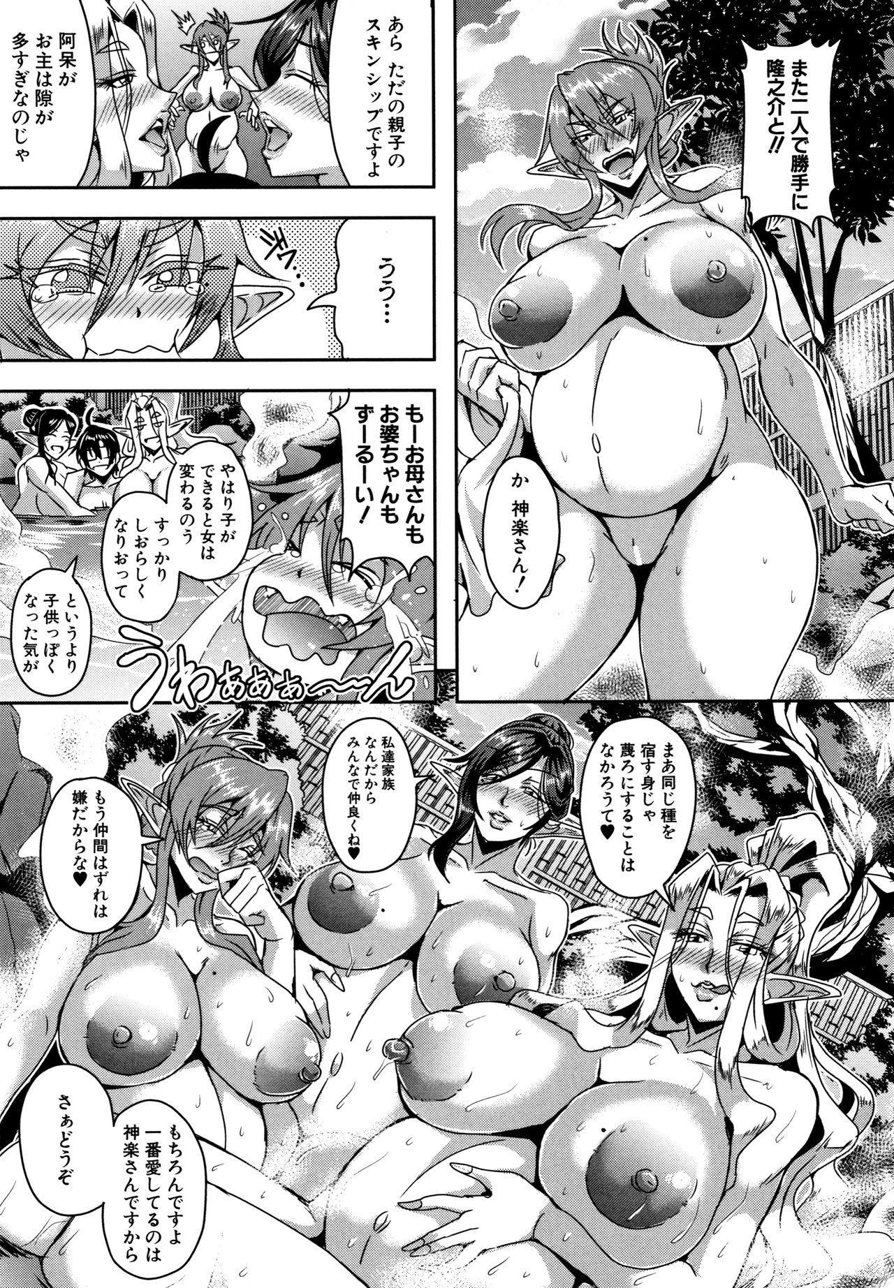 Elf Harem Monogatari - Elf Harem Story 88