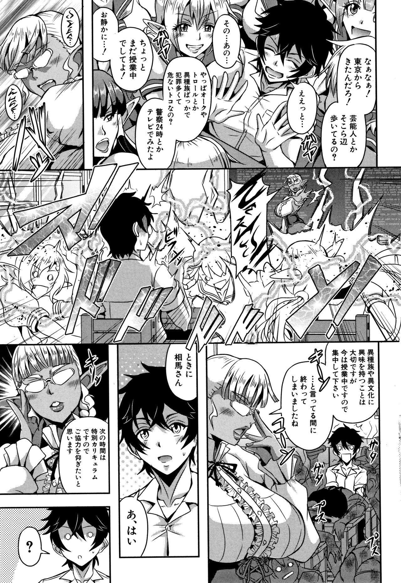 Elf Harem Monogatari - Elf Harem Story 96