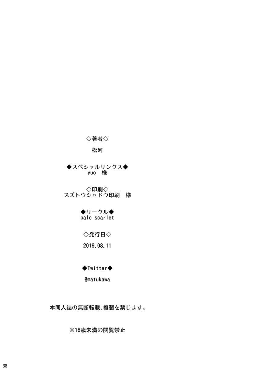 Suika Ni 36
