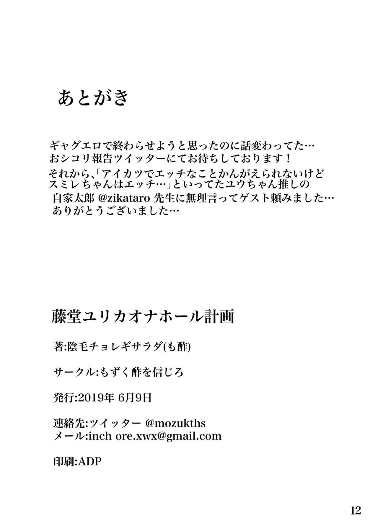 Toudou Yurika Onahole Keikaku 12