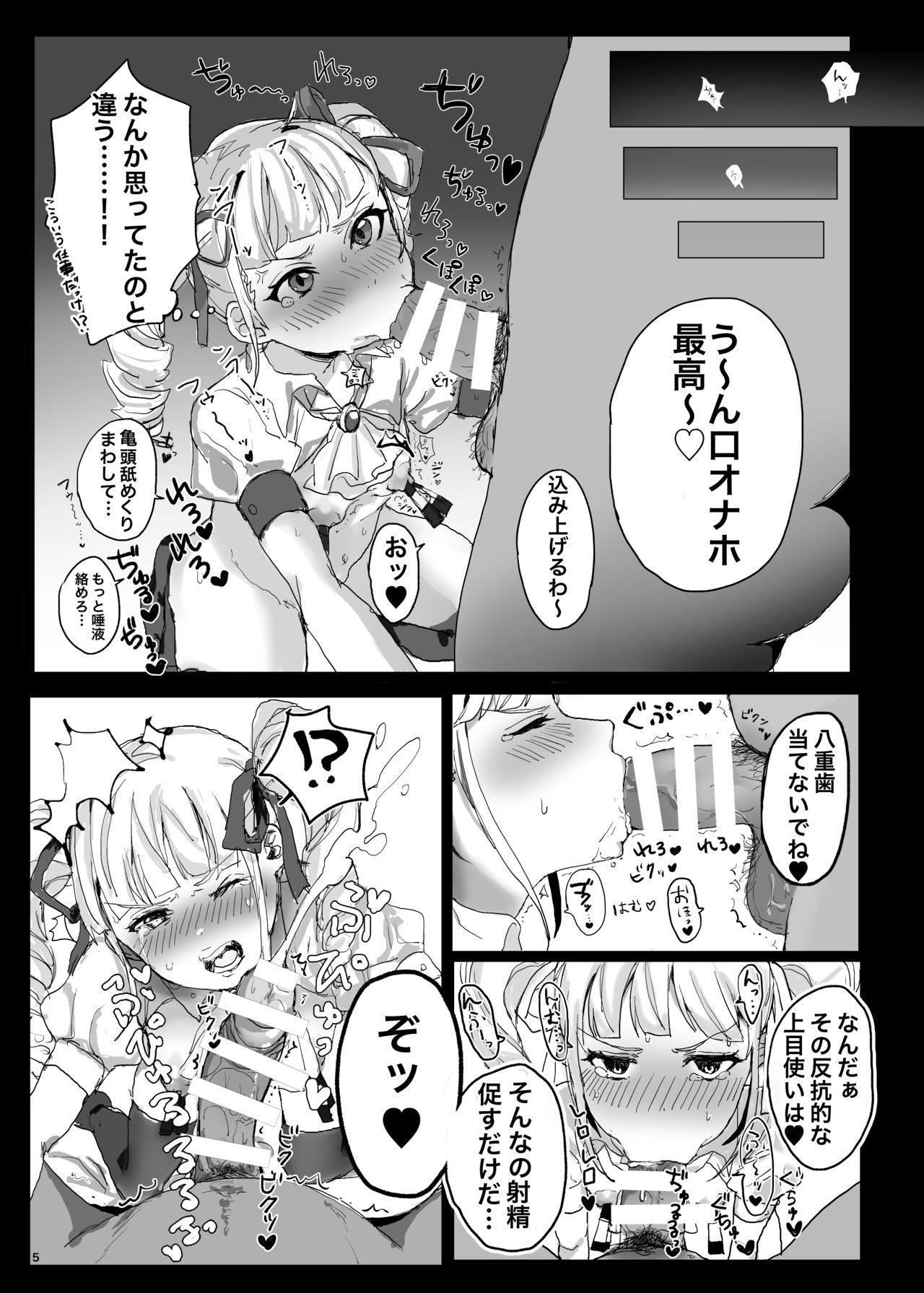 Toudou Yurika Onahole Keikaku 5
