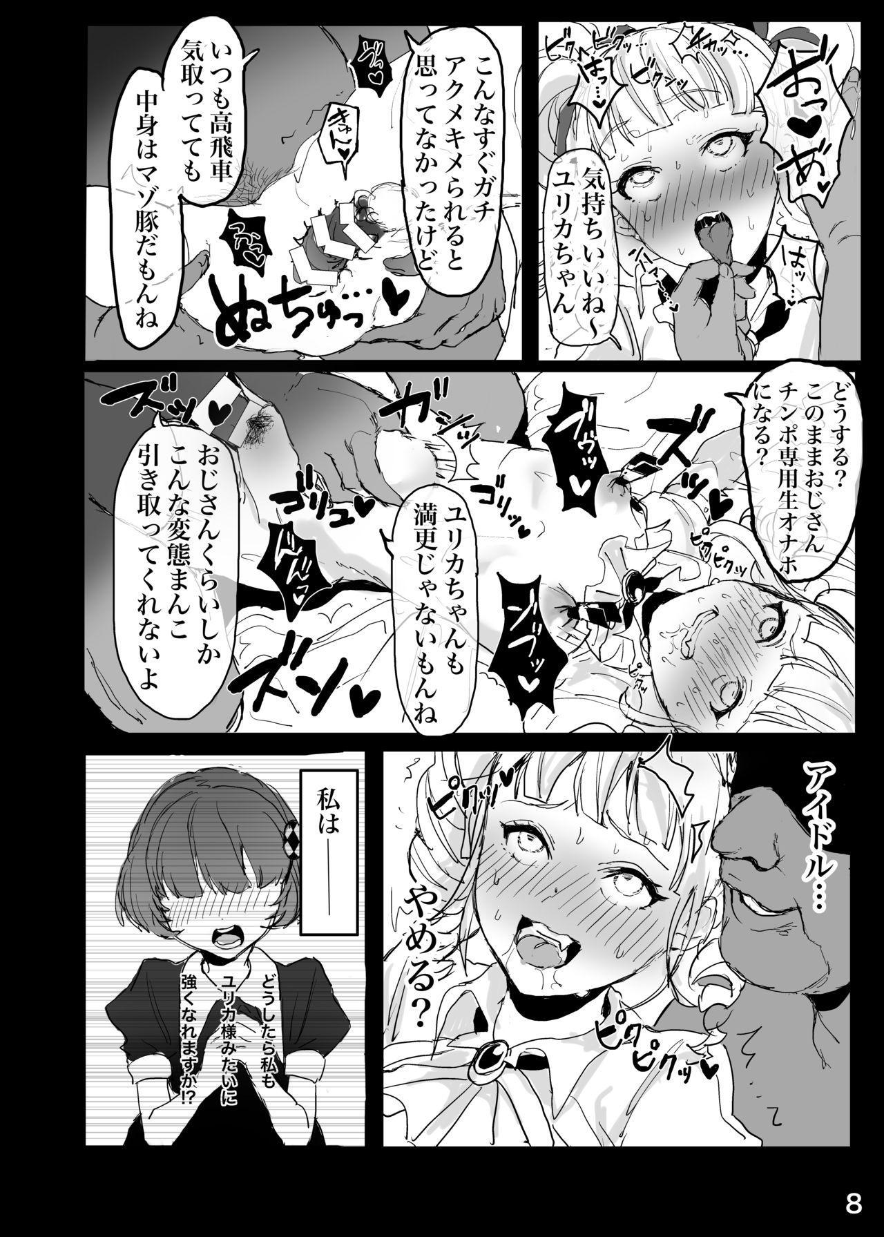 Toudou Yurika Onahole Keikaku 8