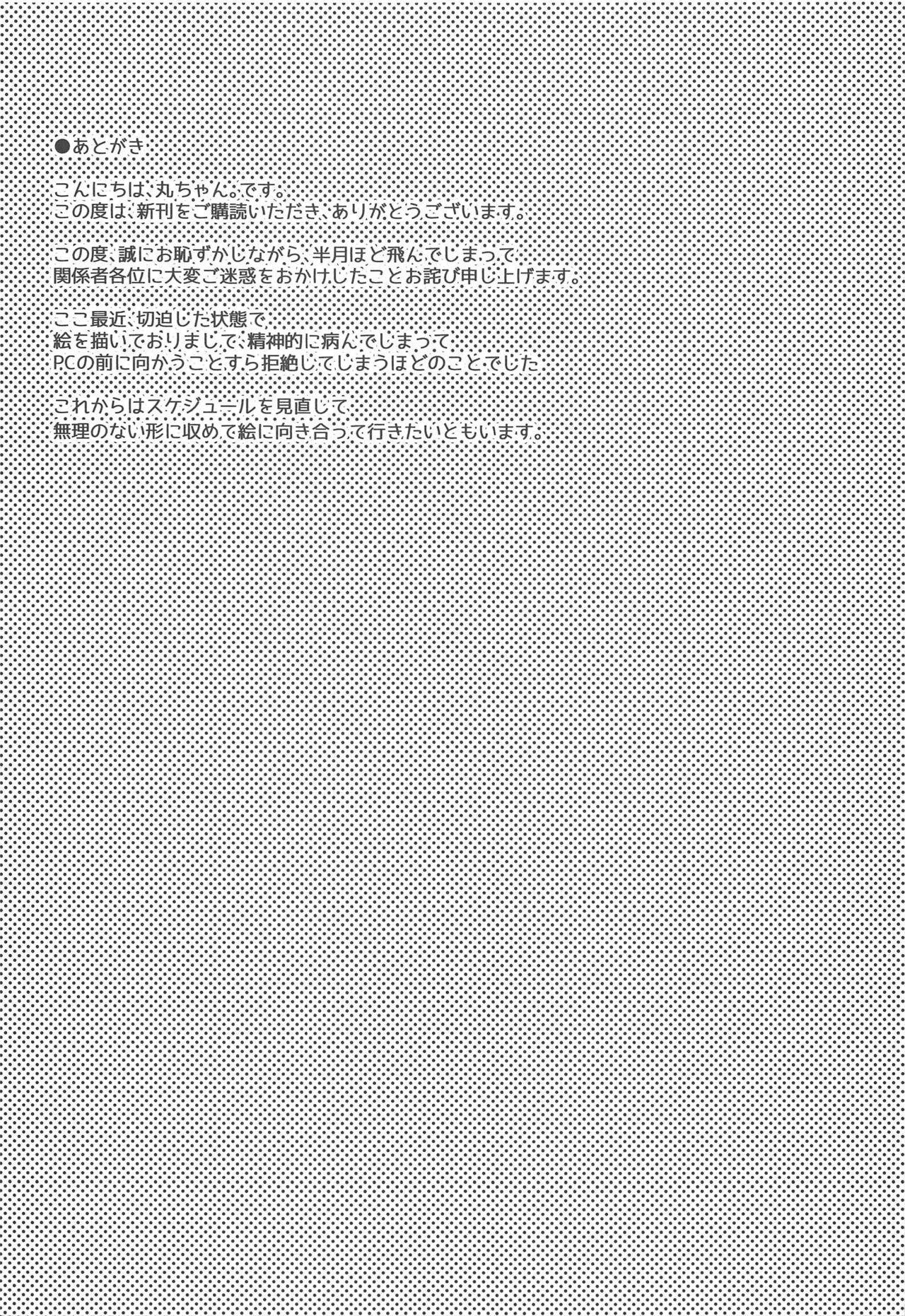 Kokkoro Mama no Shasei Kanri Re:Make 11