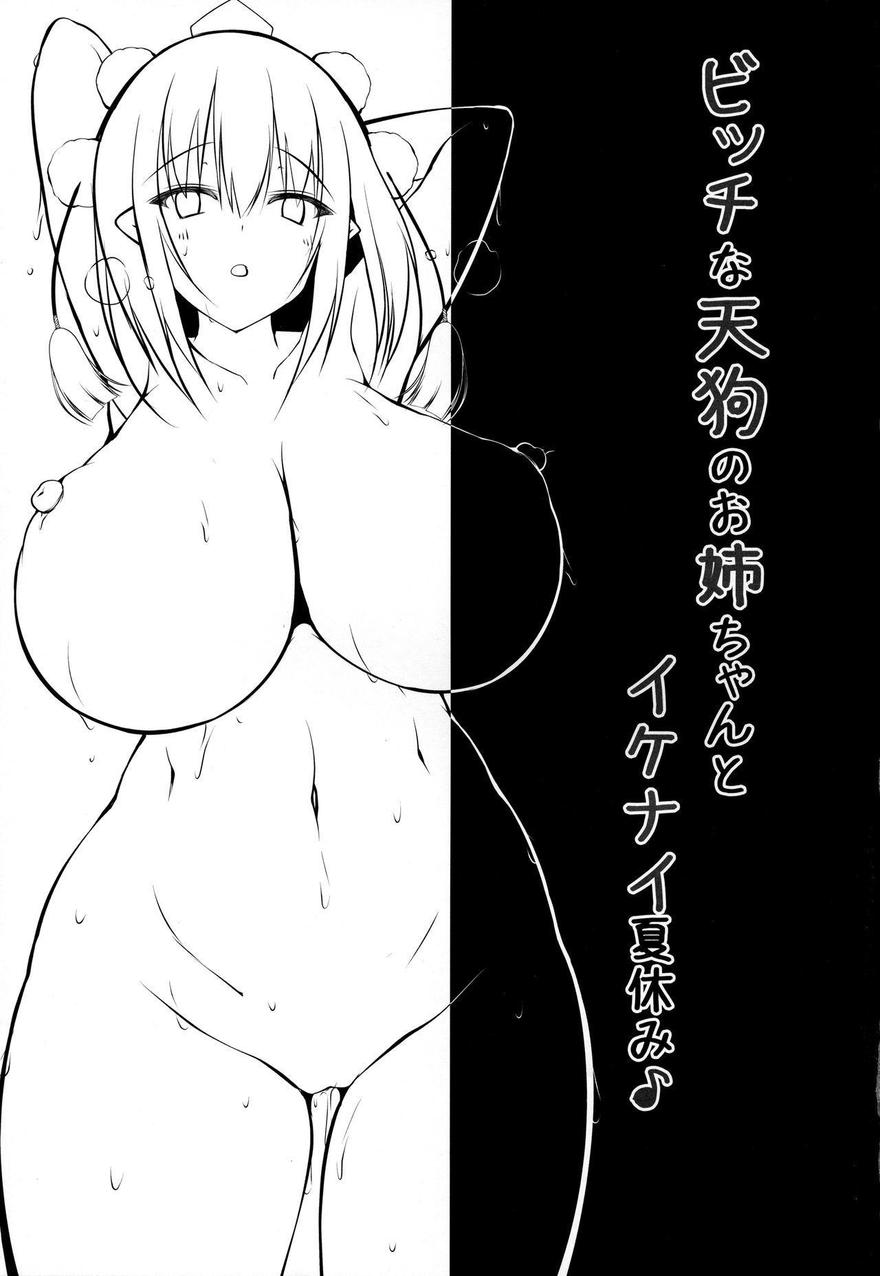 Bitch na Tengu no Onee-chan to Ikenai Natsuyasumi 19
