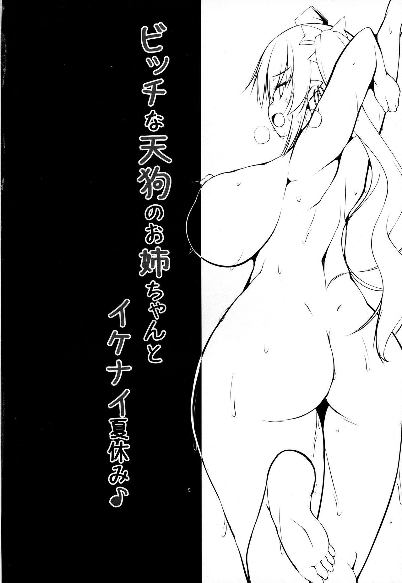 Bitch na Tengu no Onee-chan to Ikenai Natsuyasumi 2