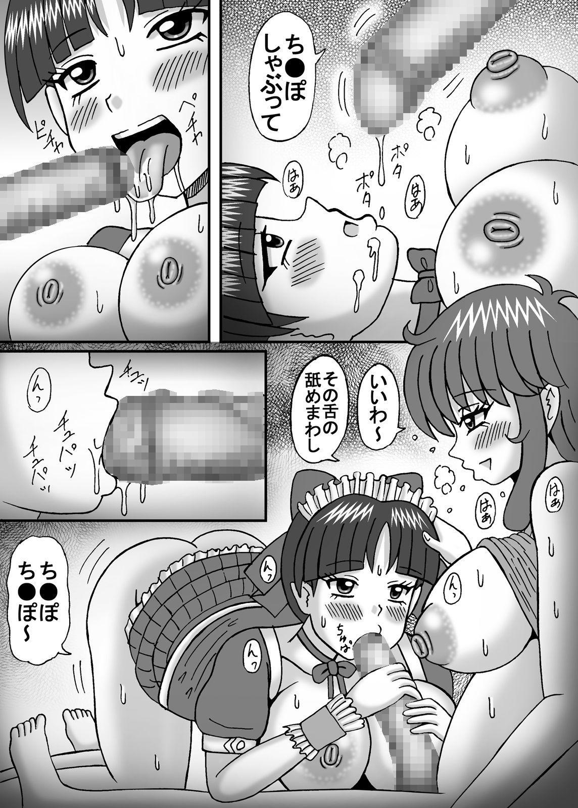Kyonyuu Kanojo wa Futoi Nikubou 2 9