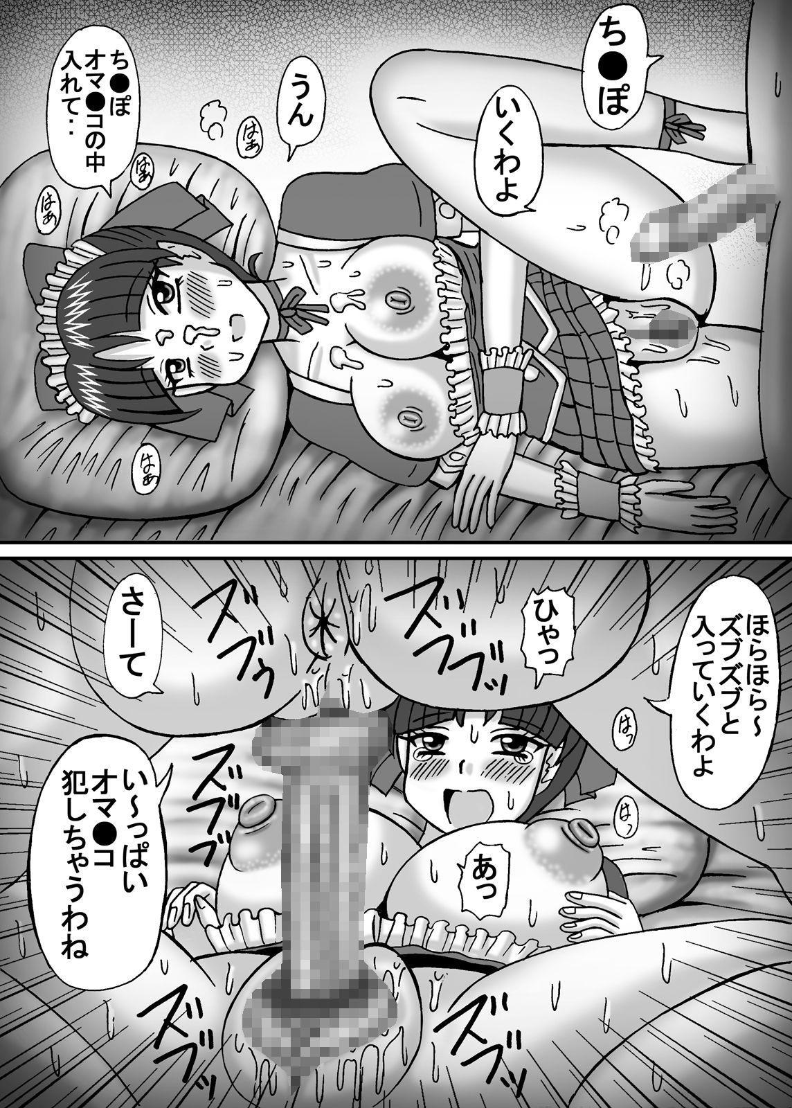 Kyonyuu Kanojo wa Futoi Nikubou 2 11
