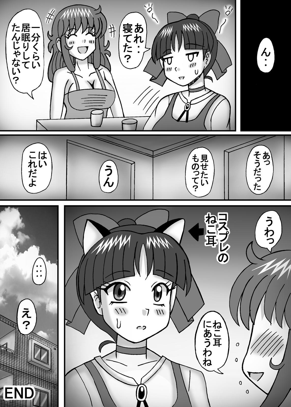 Kyonyuu Kanojo wa Futoi Nikubou 2 17