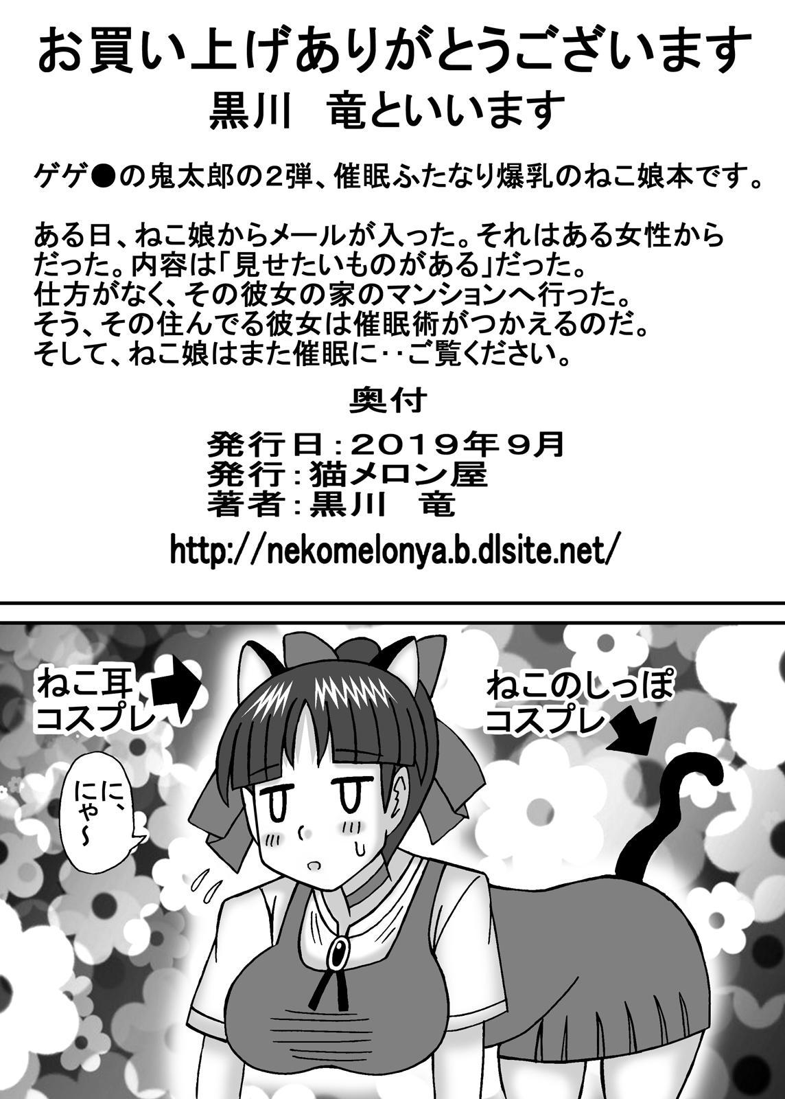 Kyonyuu Kanojo wa Futoi Nikubou 2 18