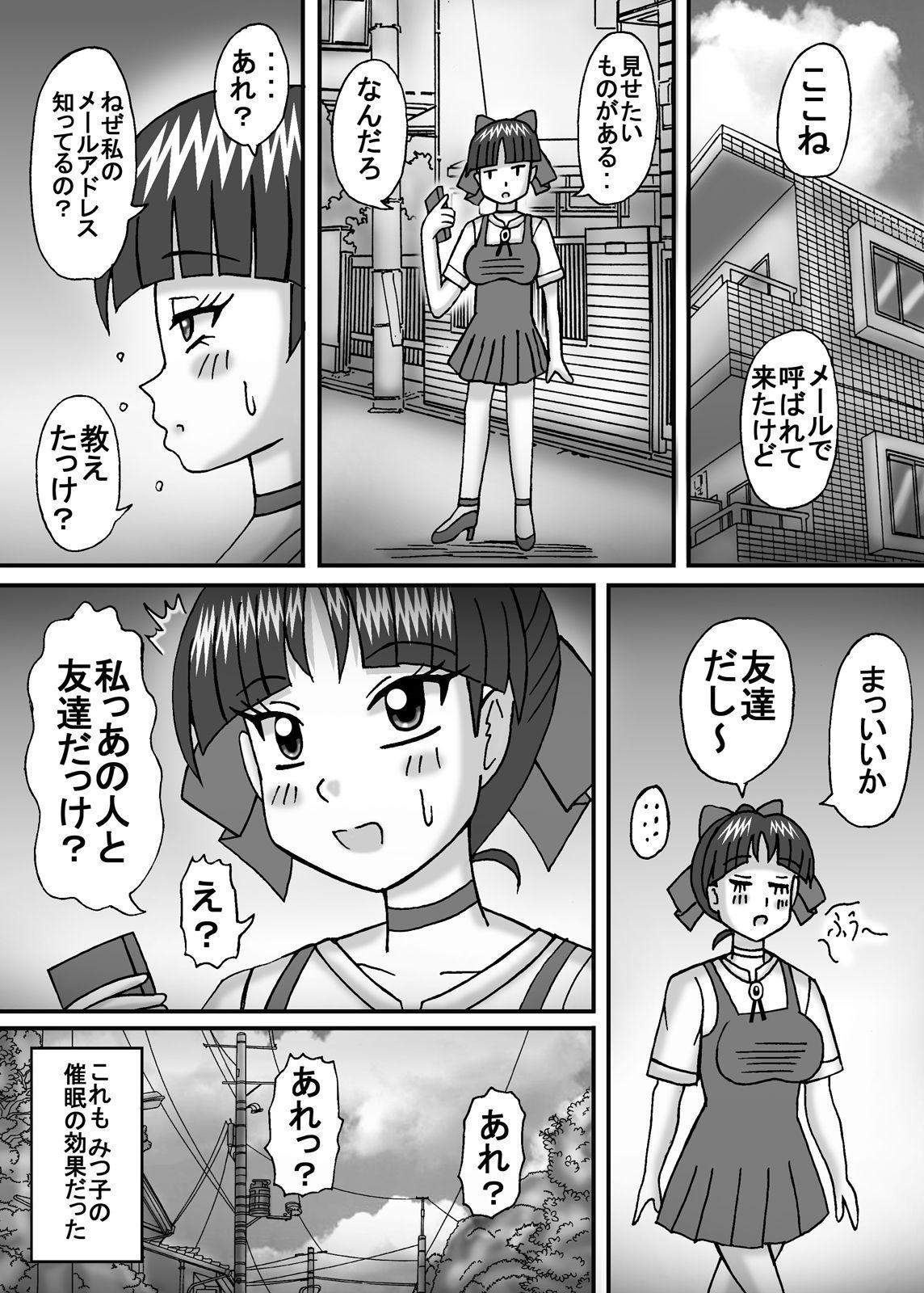 Kyonyuu Kanojo wa Futoi Nikubou 2 3